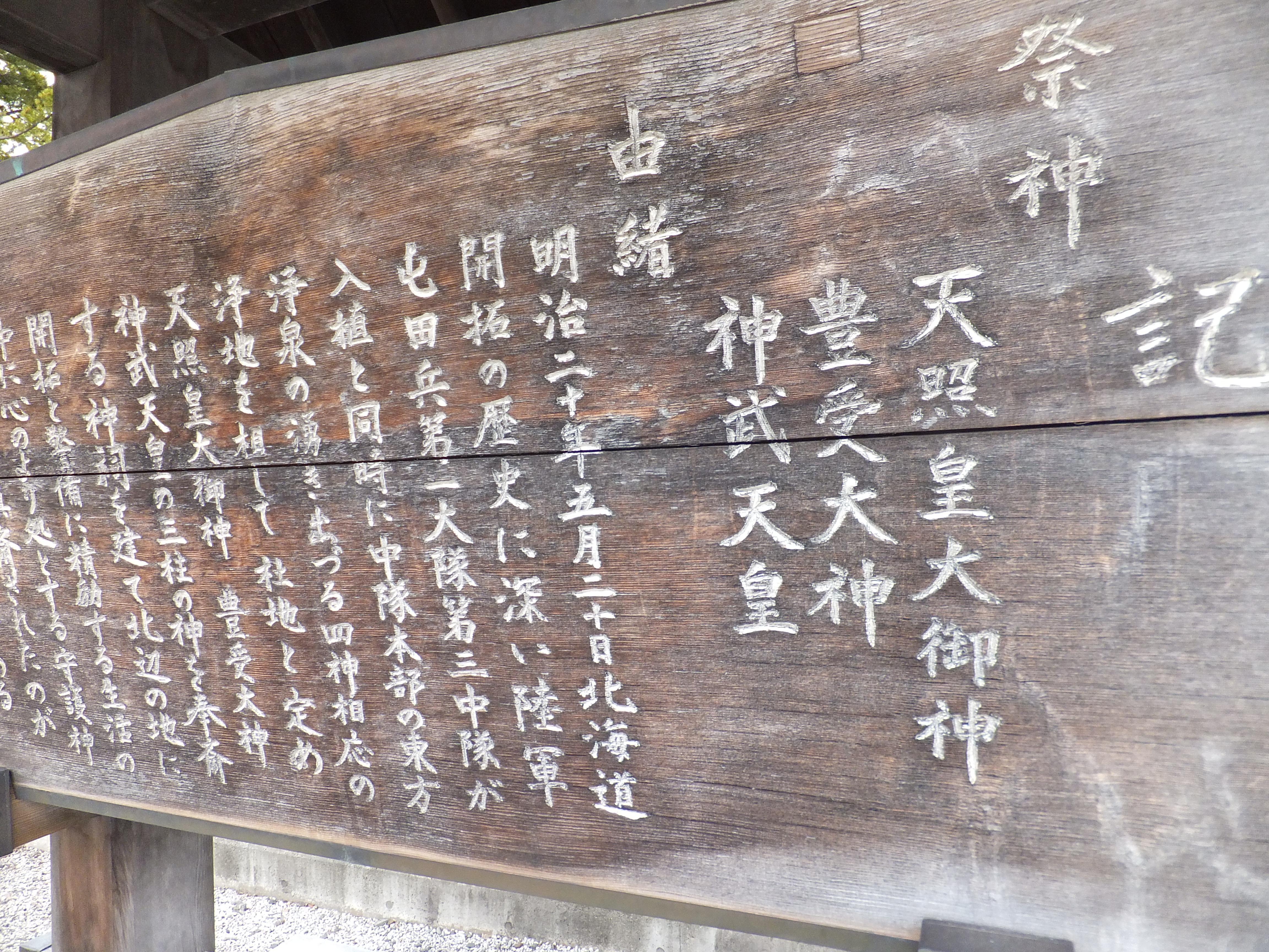 新琴似神社の歴史