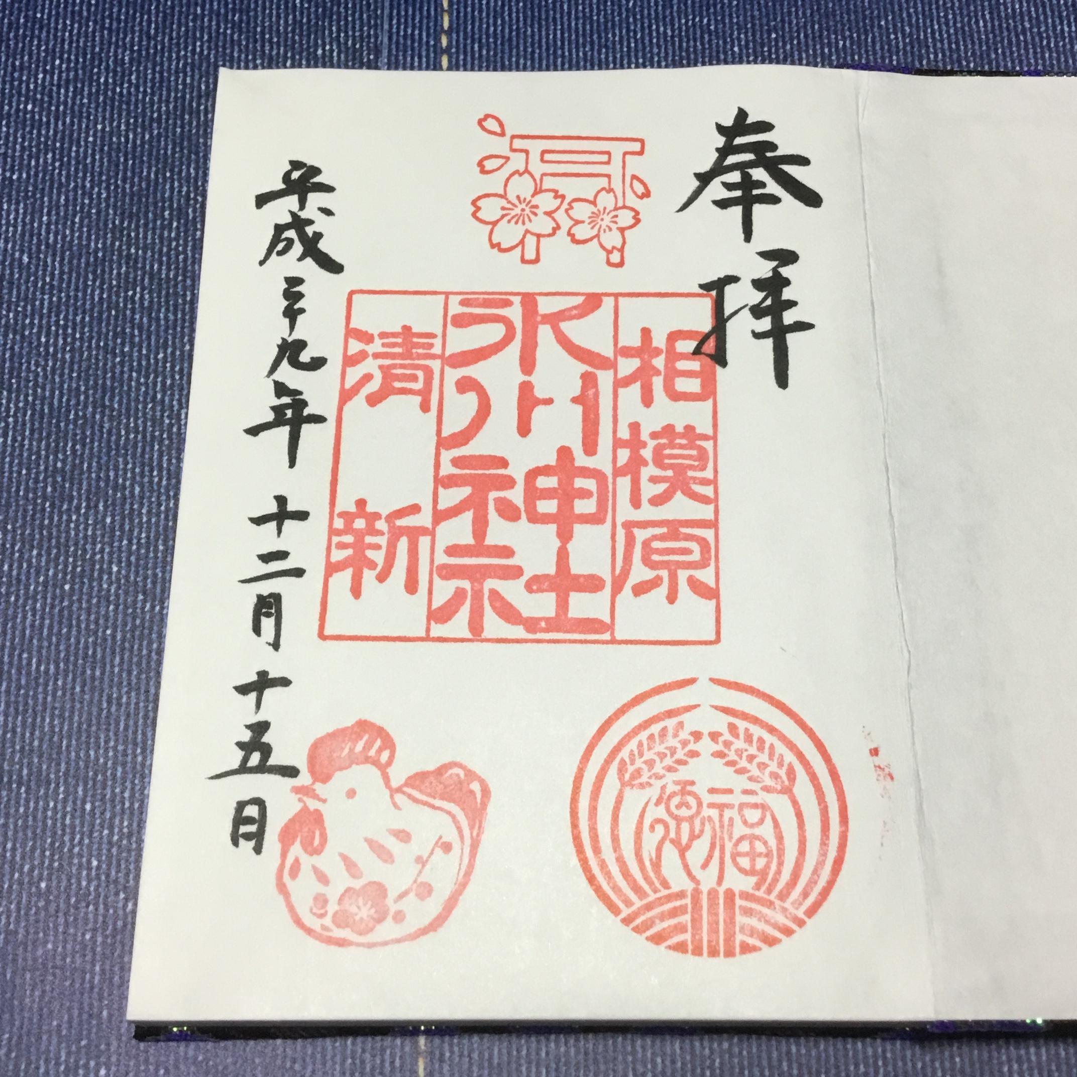 相模原氷川神社の御朱印