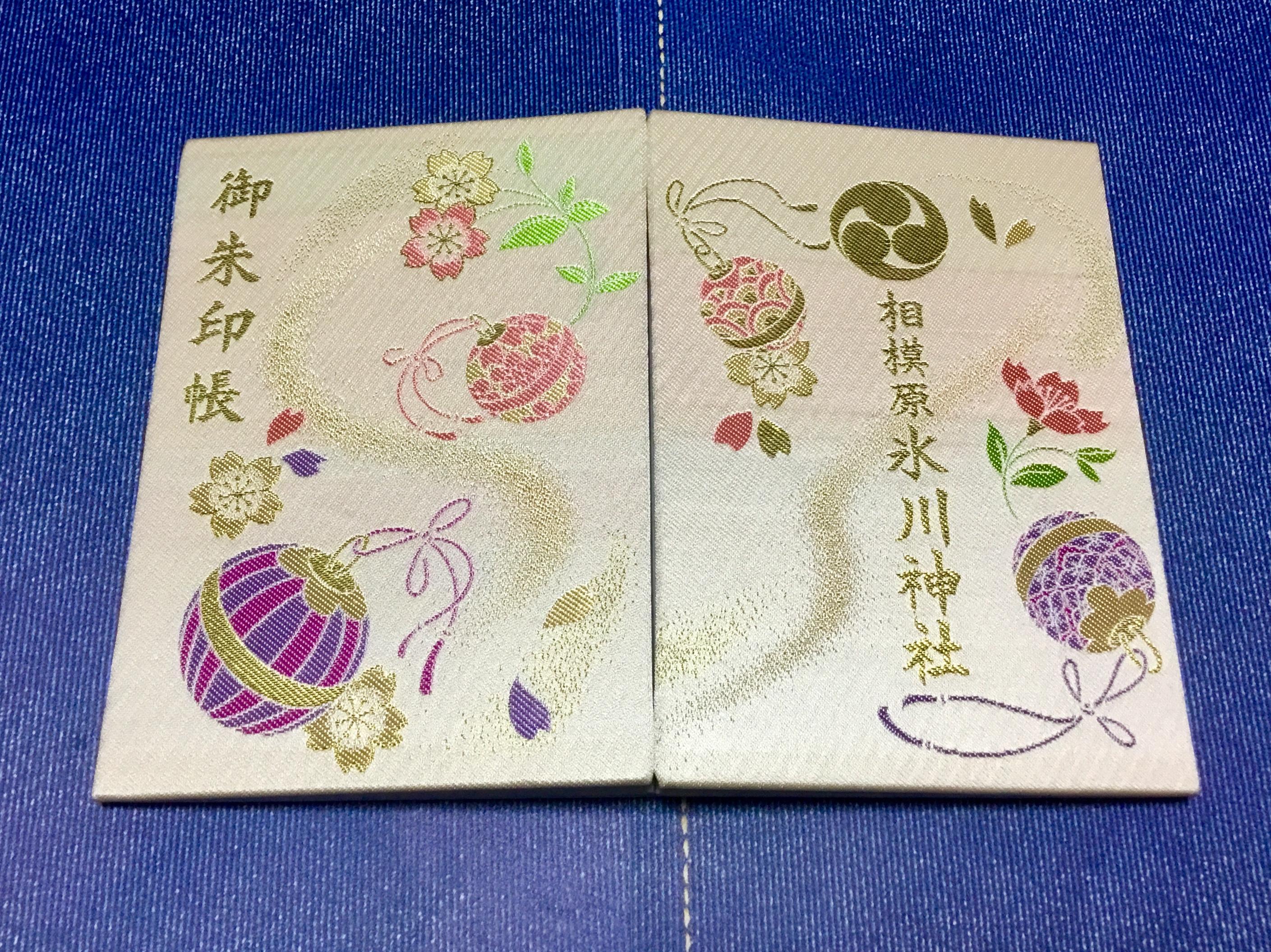 相模原氷川神社の御朱印帳