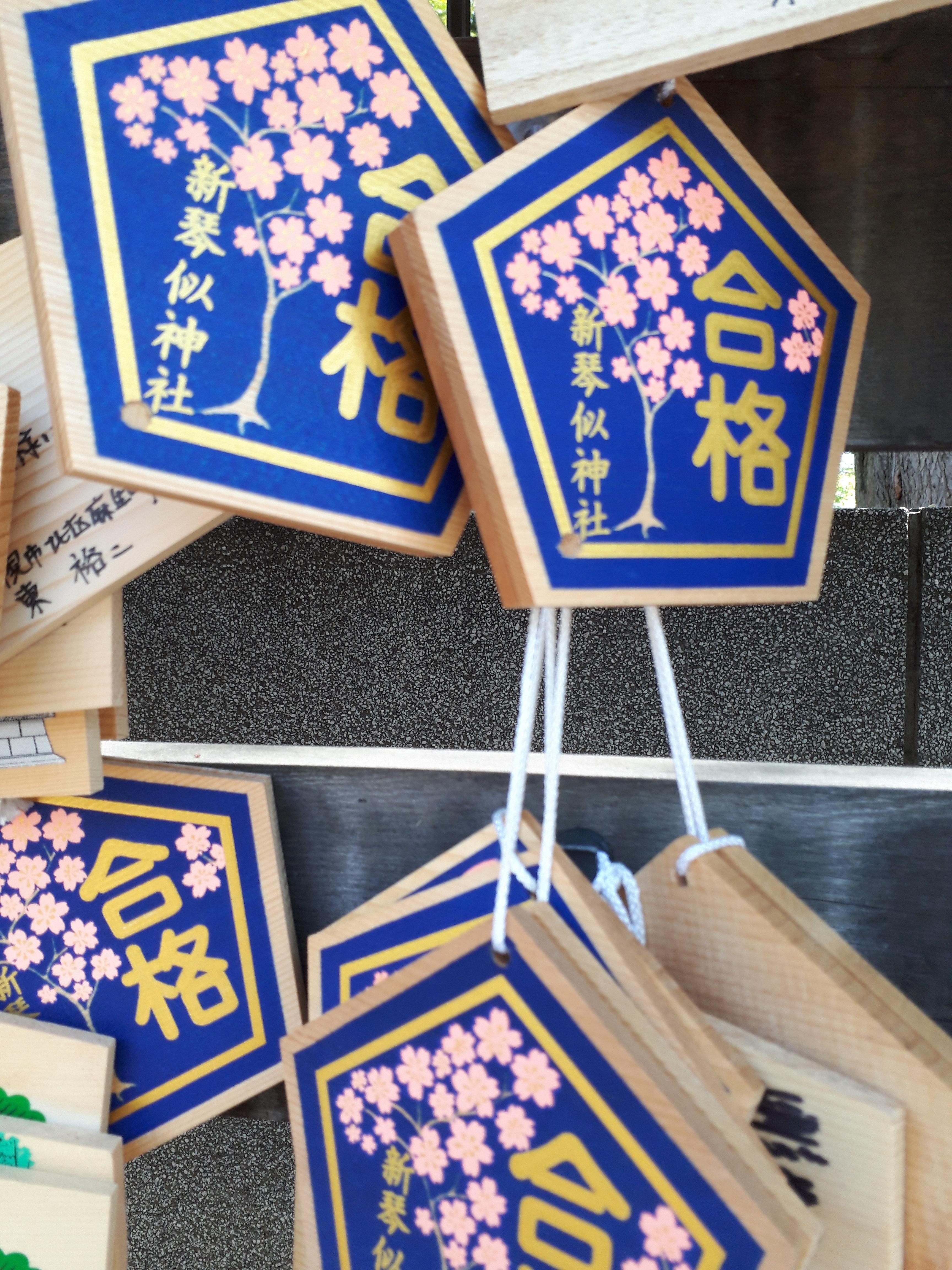 新琴似神社の絵馬