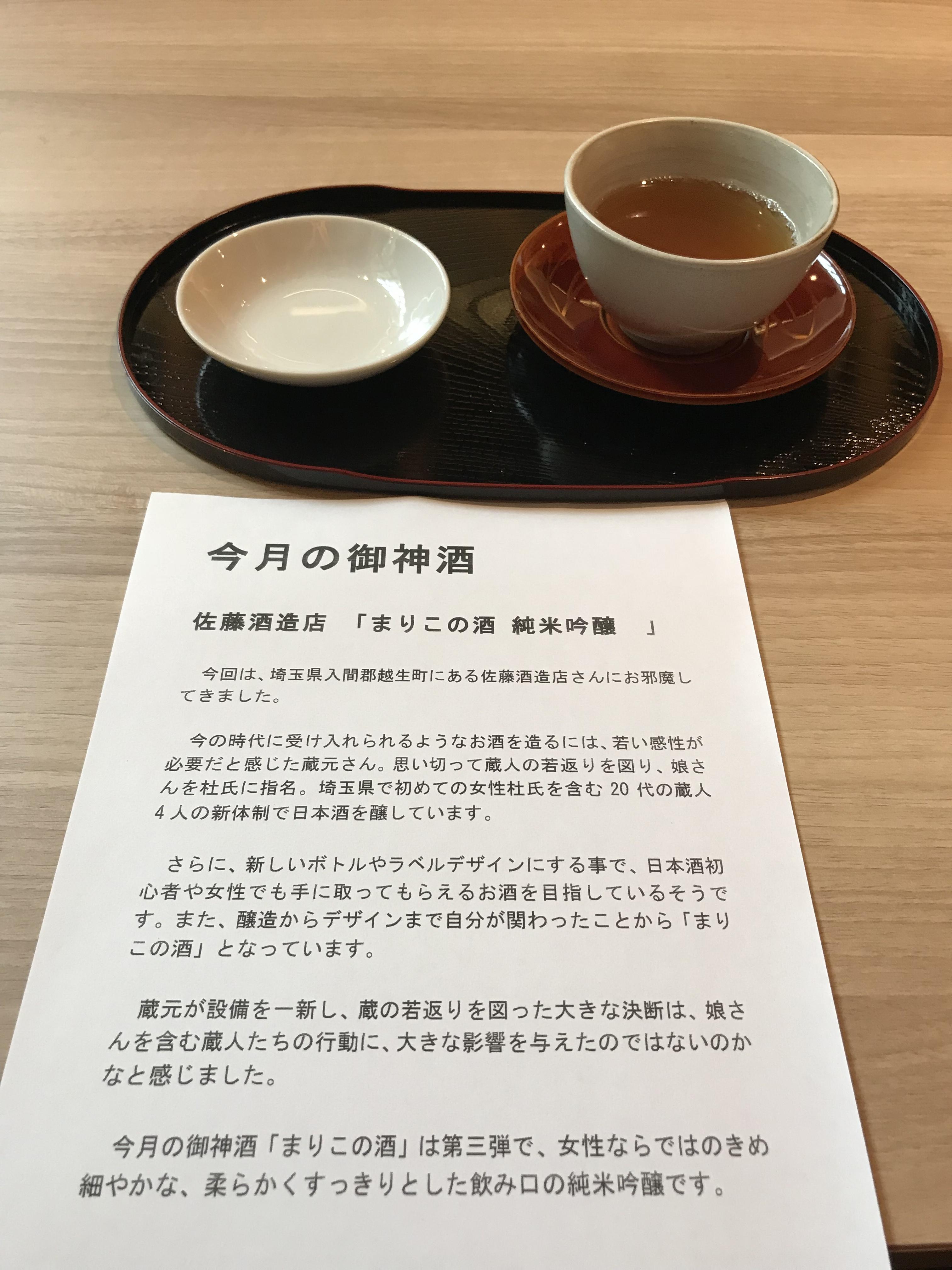 姫嶋神社の食事
