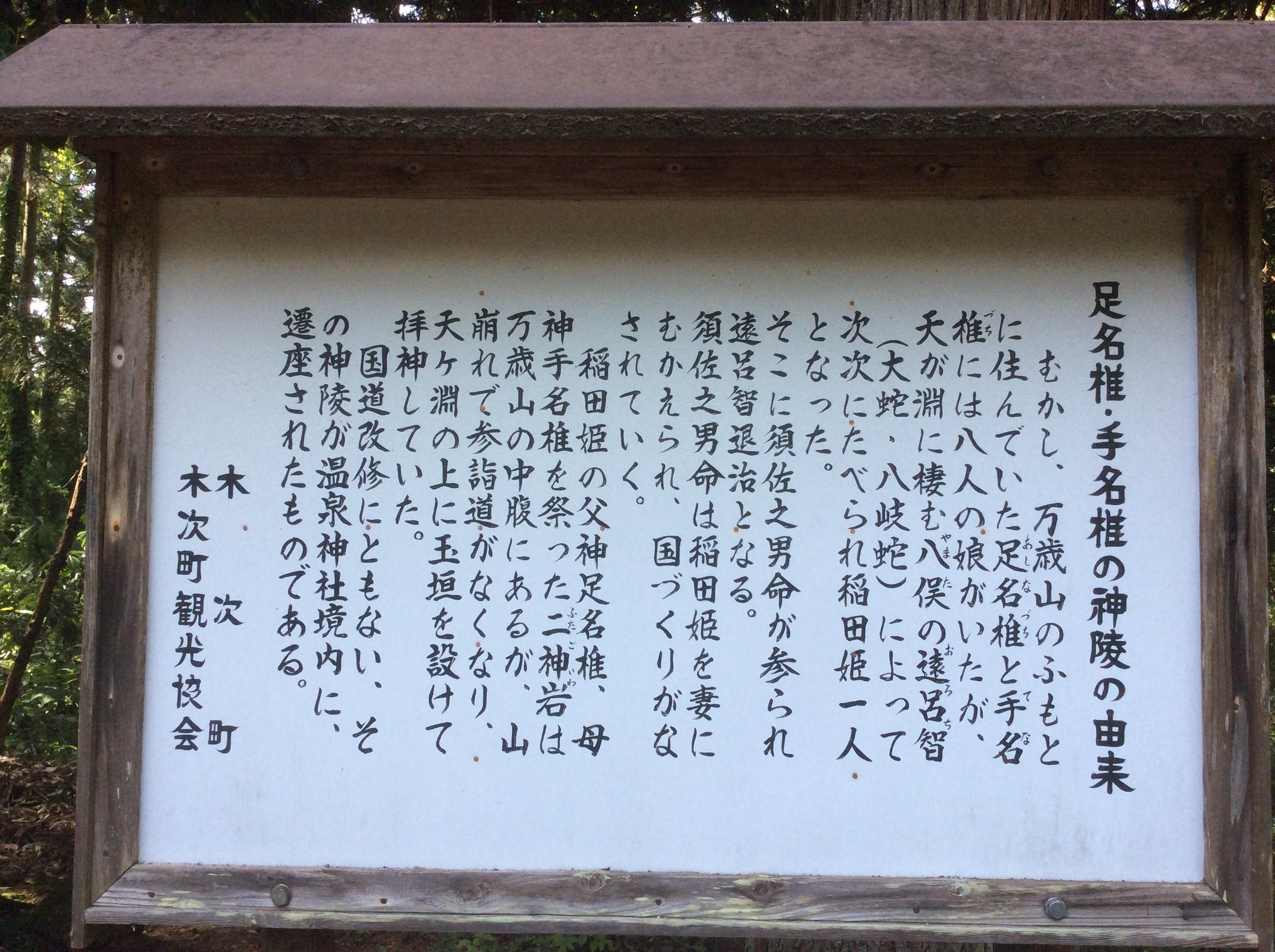 温泉神社の歴史