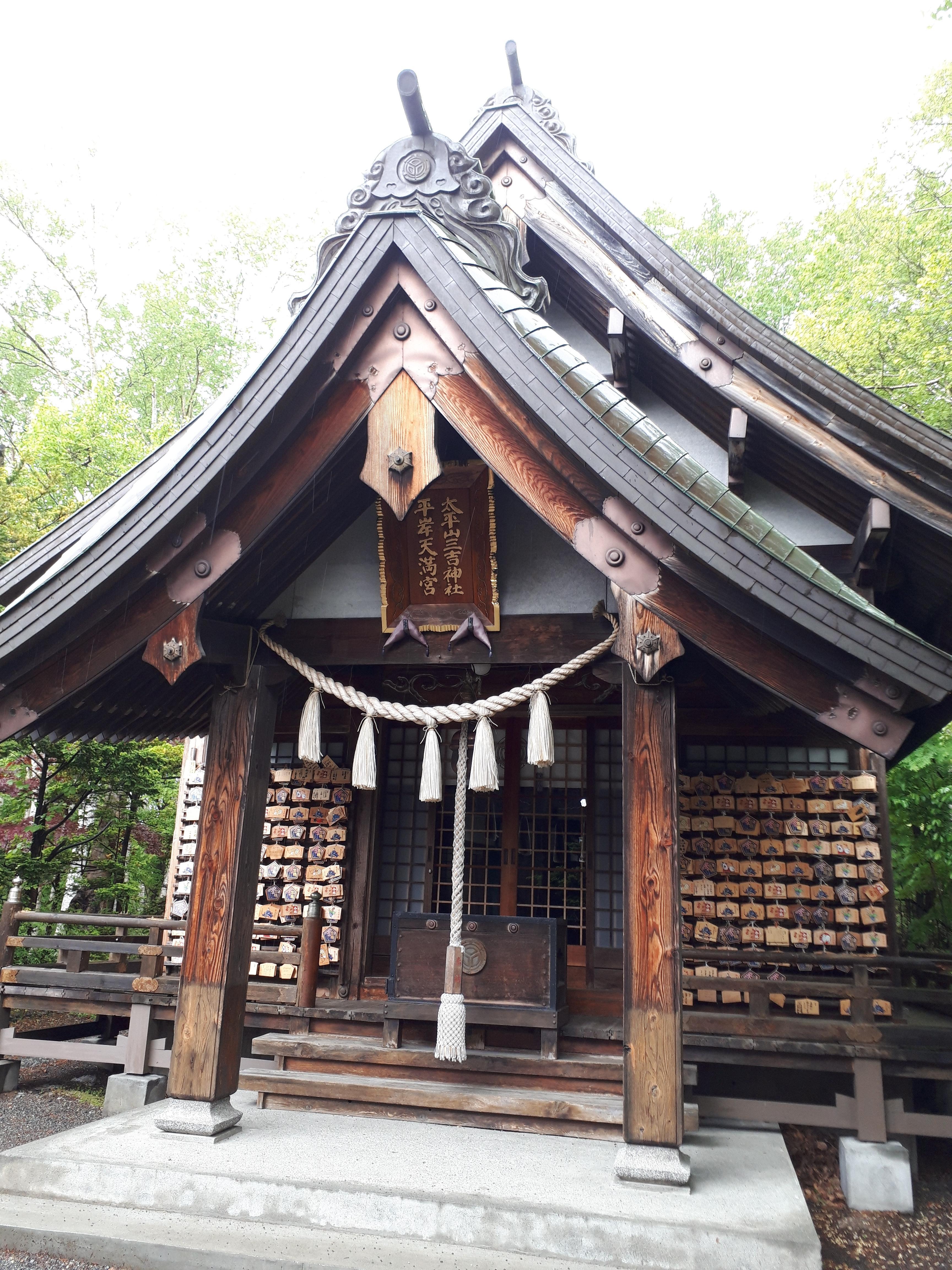 平岸天満宮・太平山三吉神社の本殿