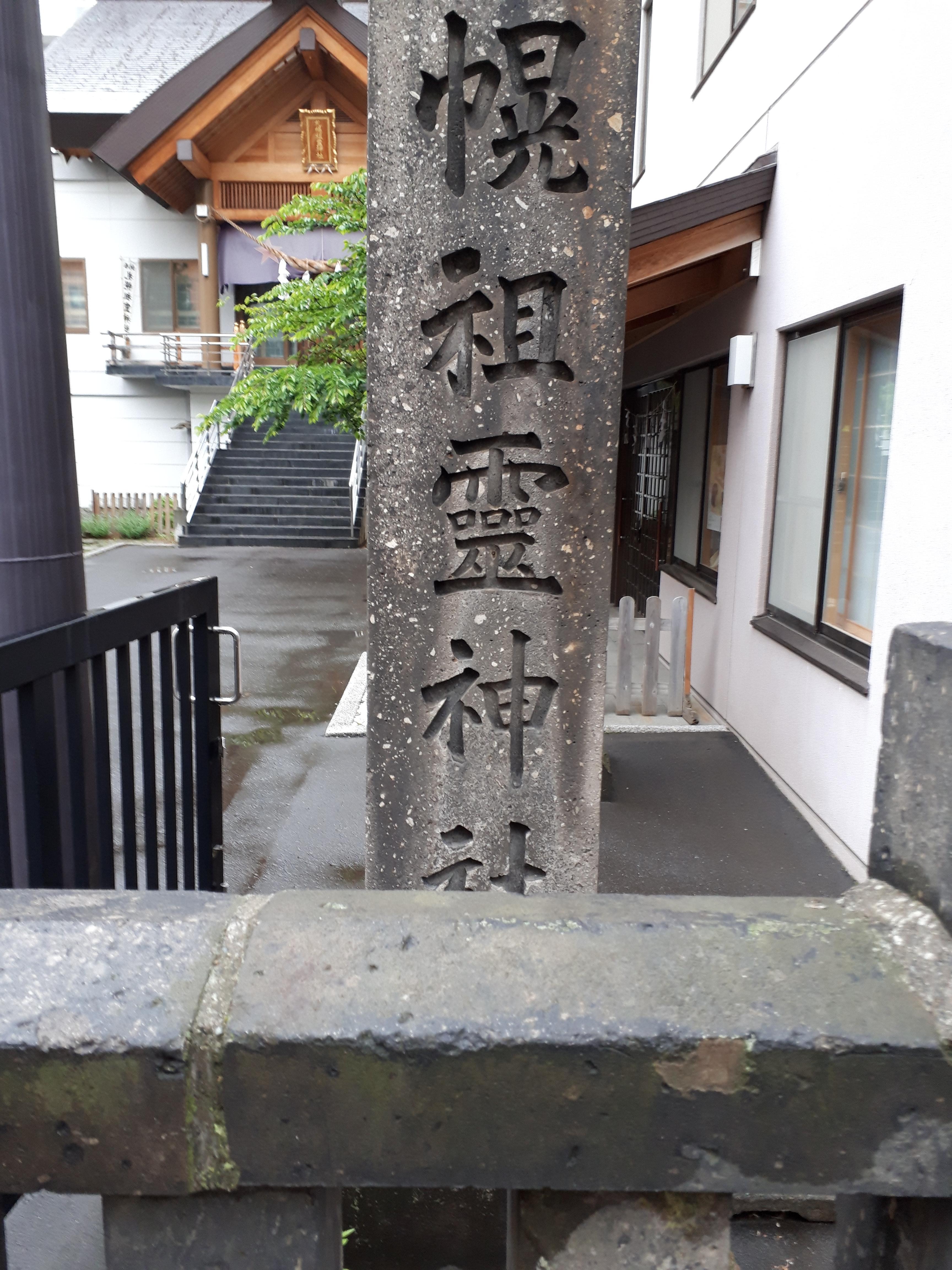 札幌祖霊神社の建物その他