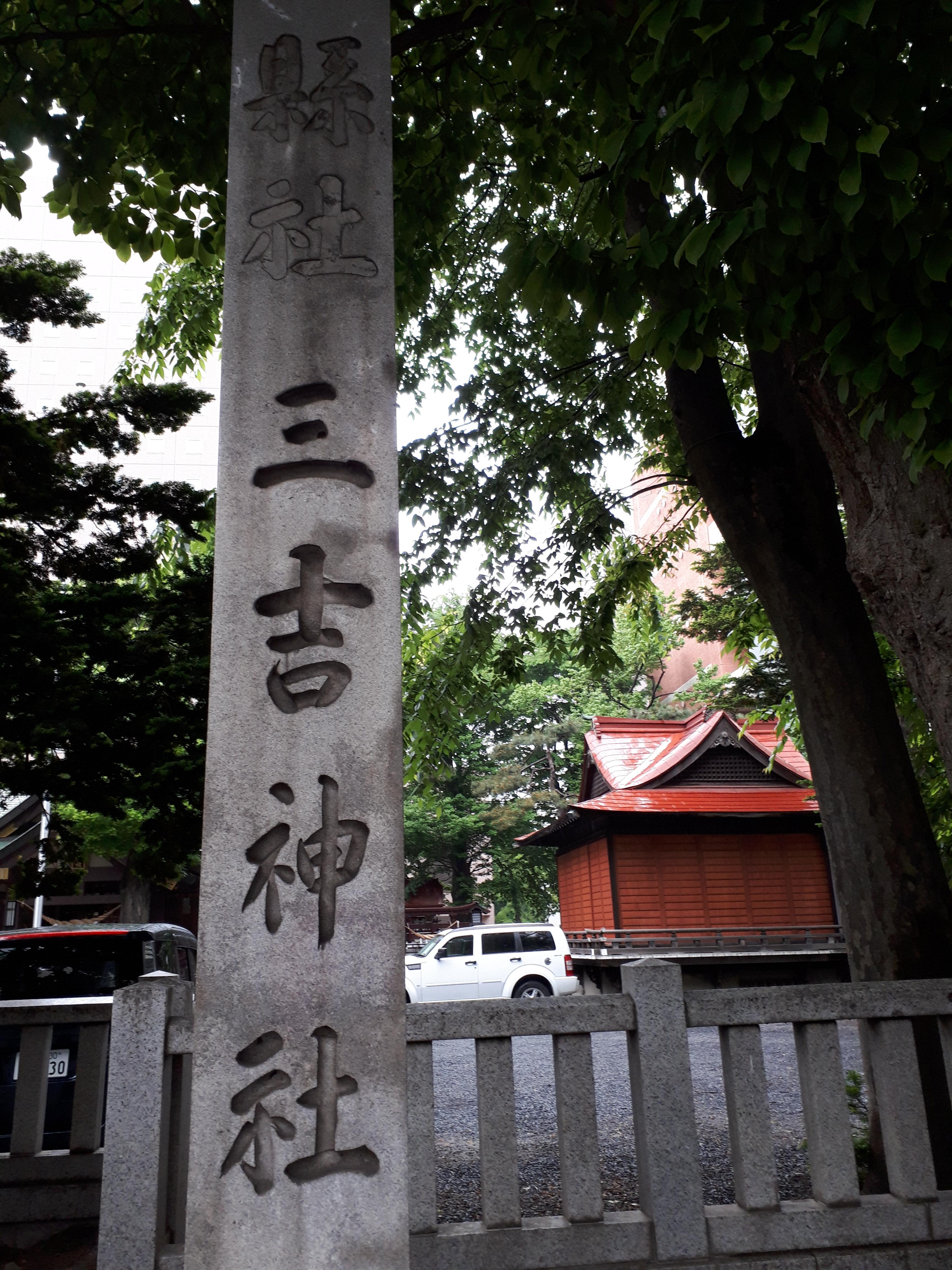 三吉神社の建物その他