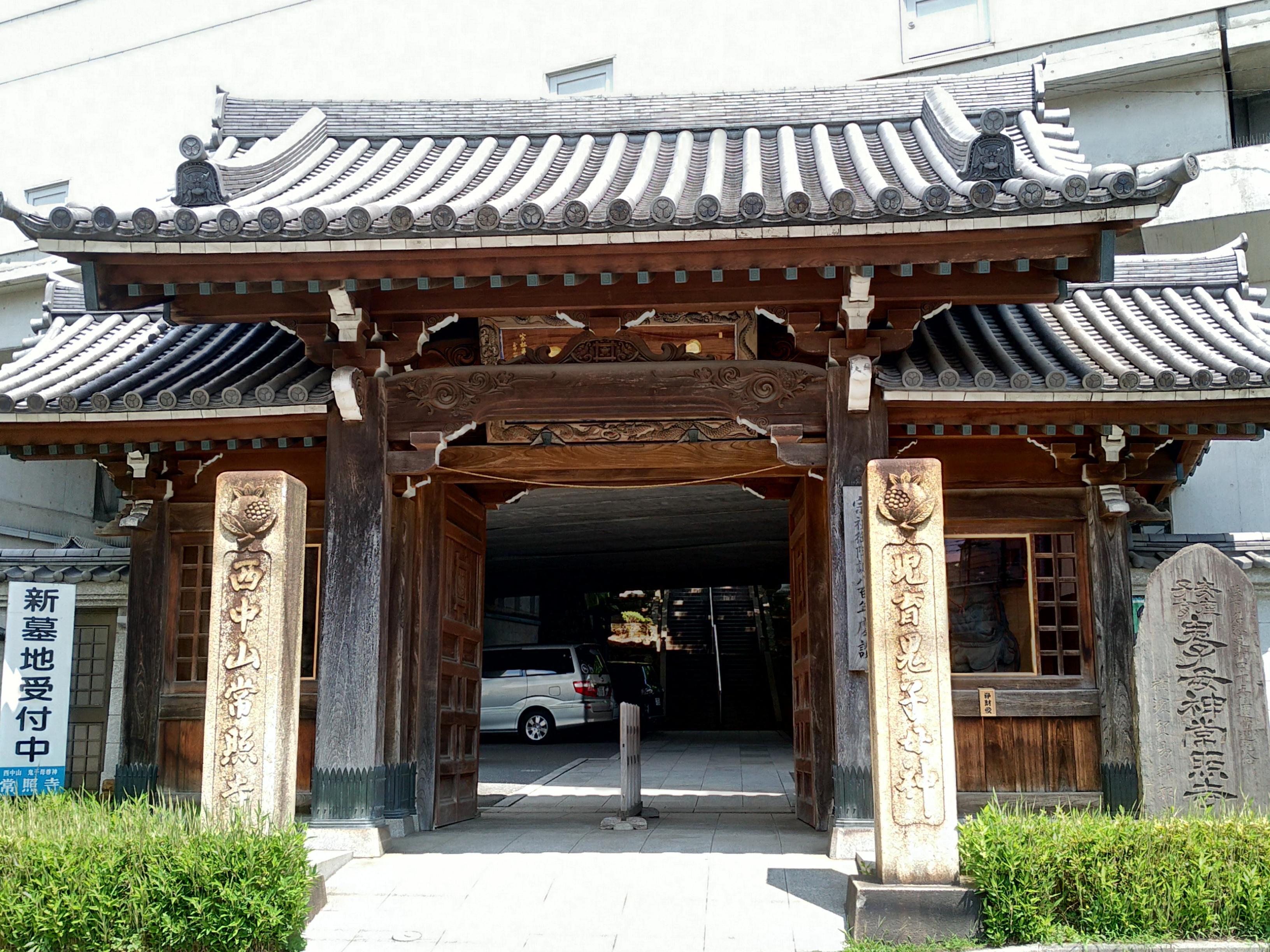 常照寺の山門
