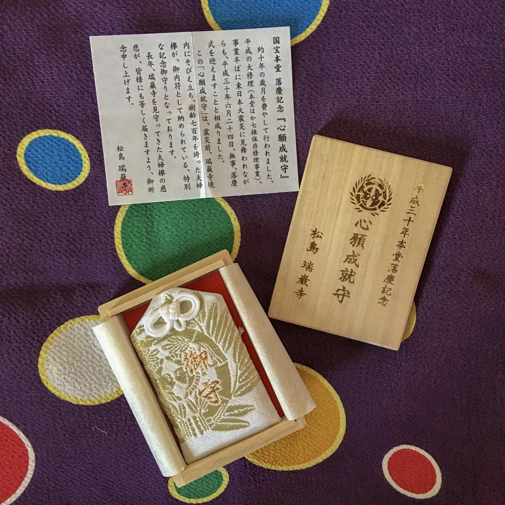 瑞巌寺のお守り