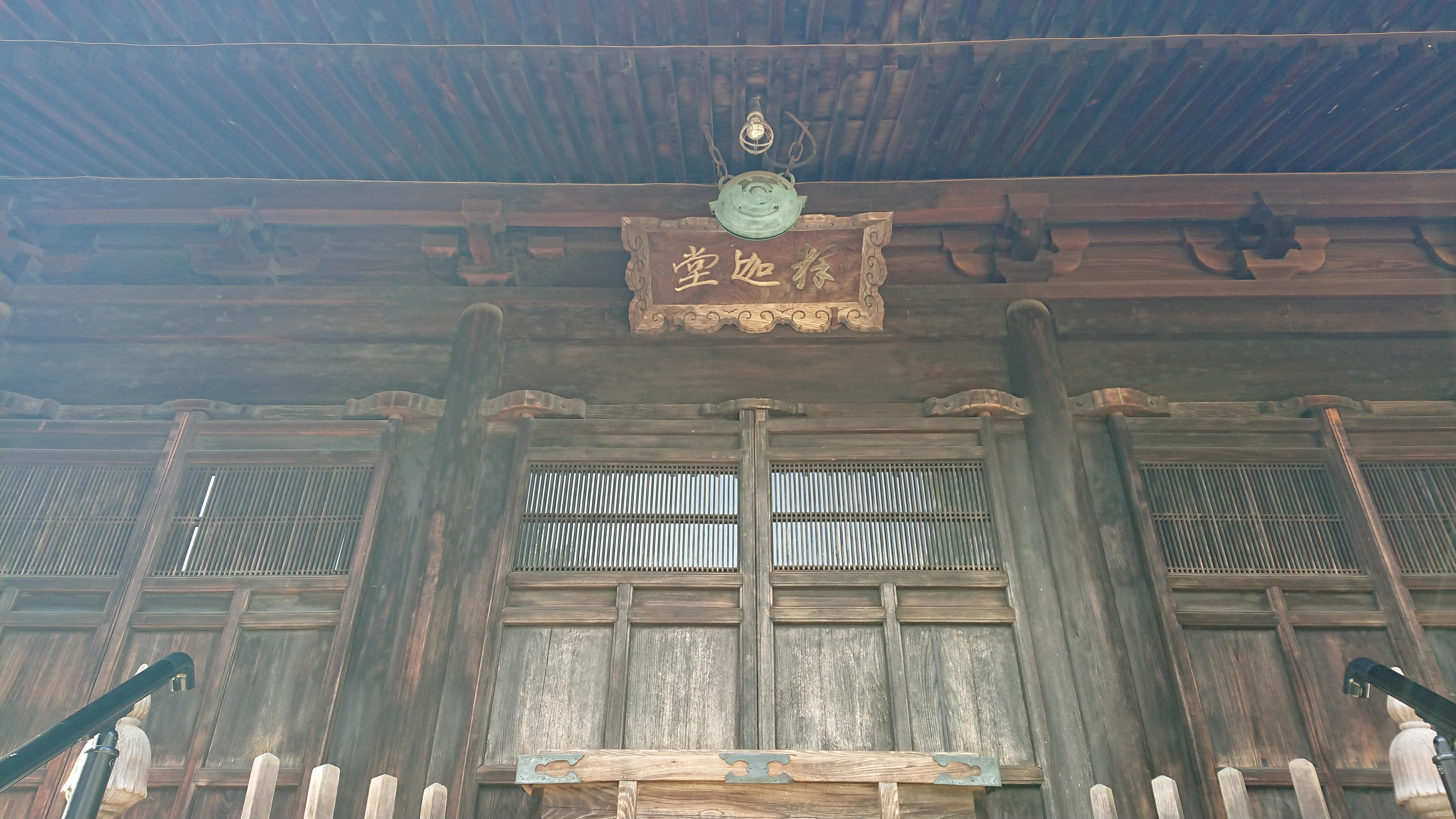圓融寺の本殿