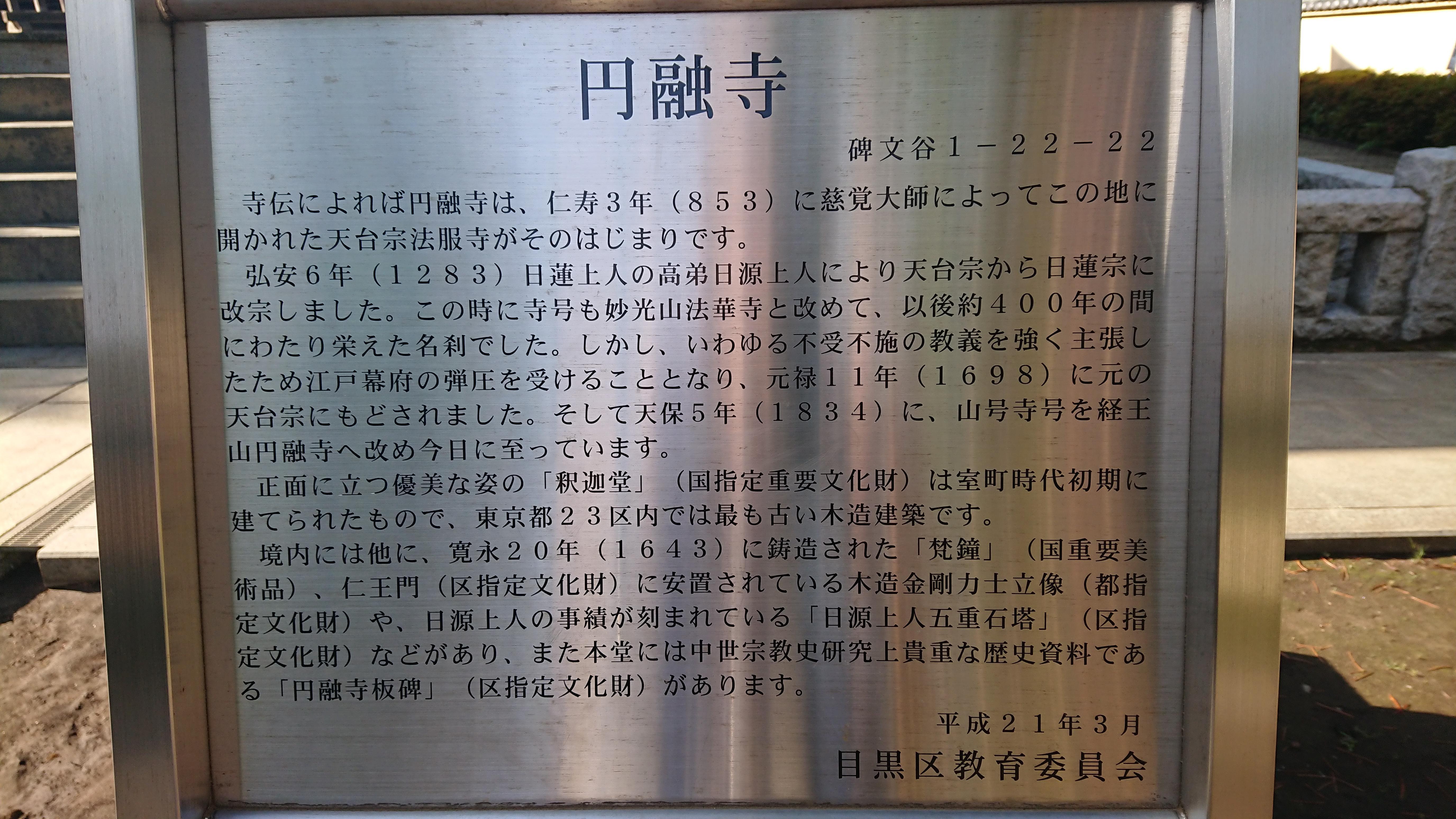 圓融寺の歴史