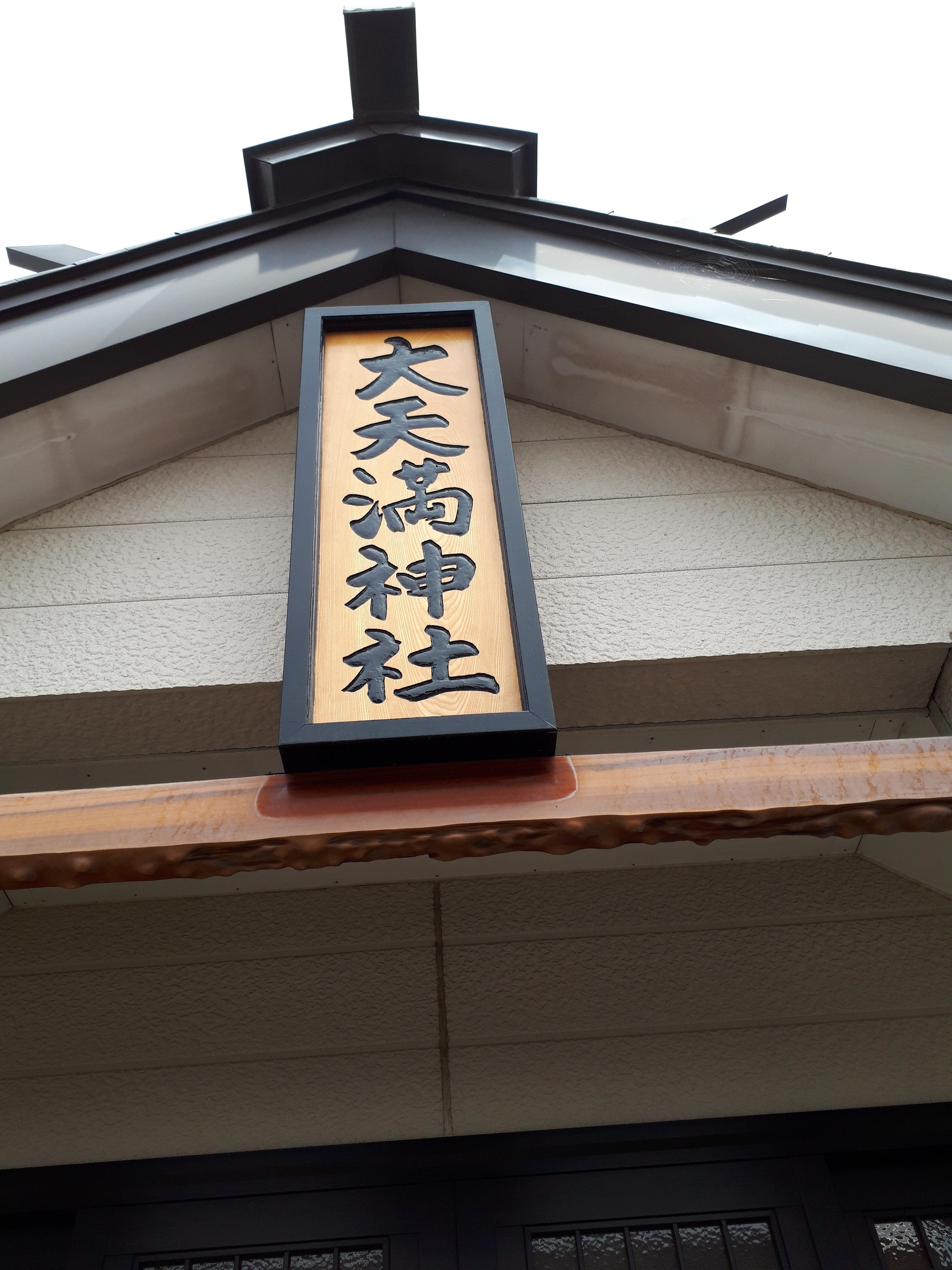 大天満神社の境内・文化財