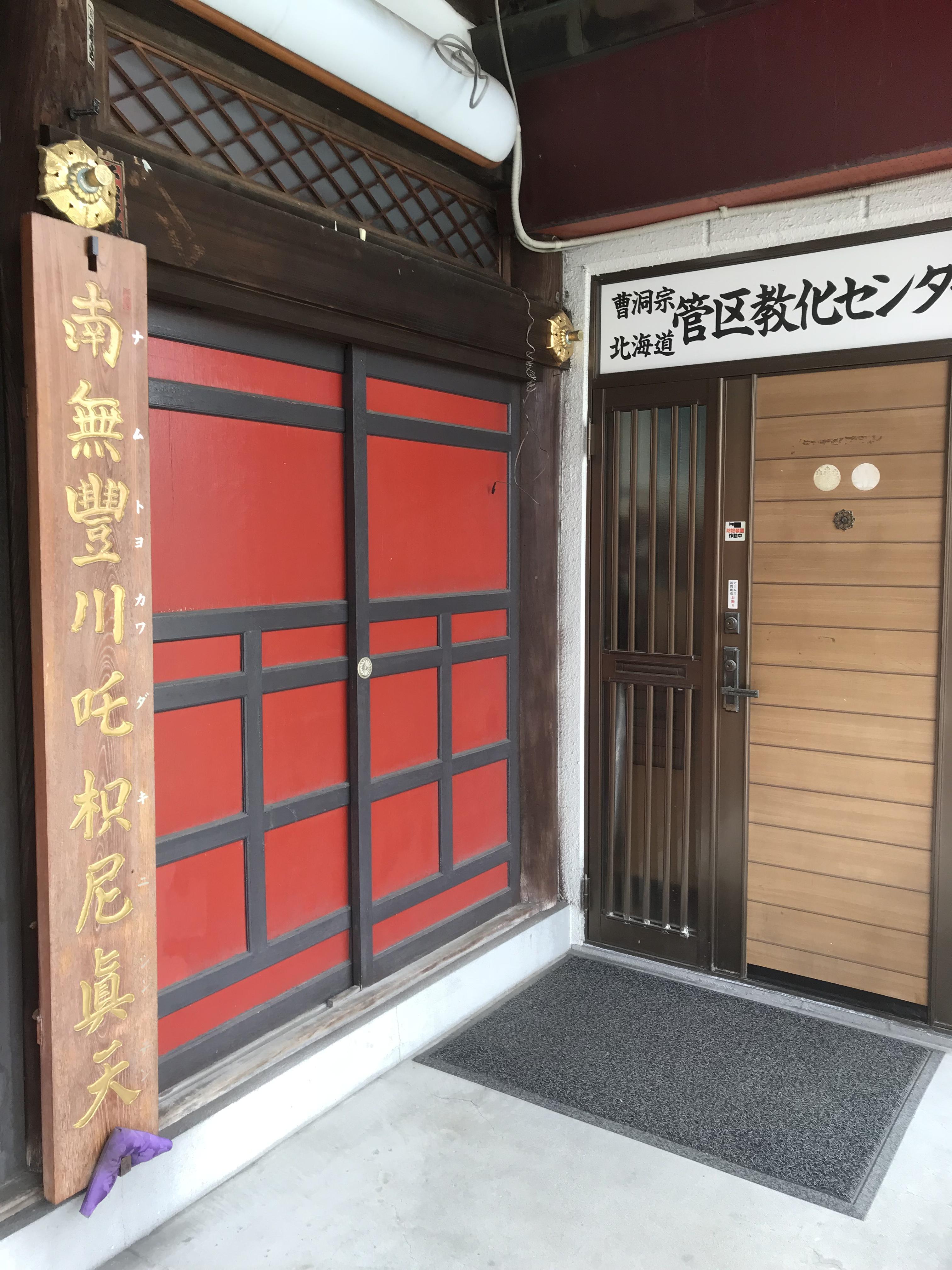 豊川稲荷札幌別院(玉宝禅寺)の建物その他