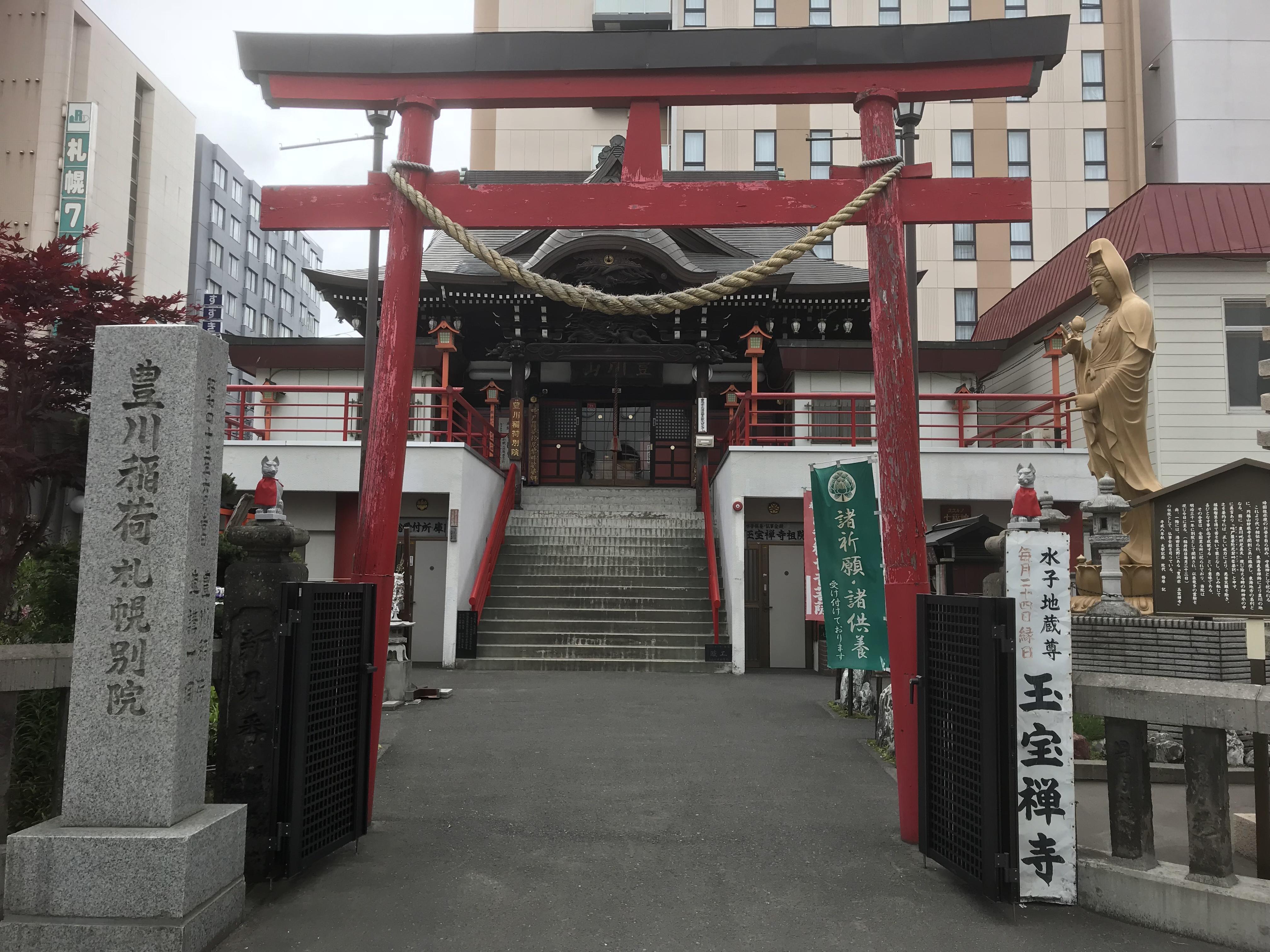 豊川稲荷札幌別院(玉宝禅寺)の鳥居