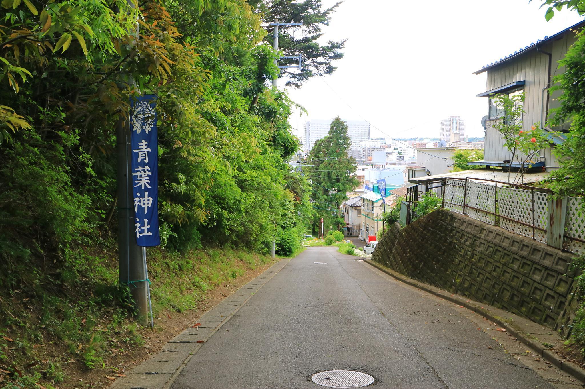 青葉神社の周辺