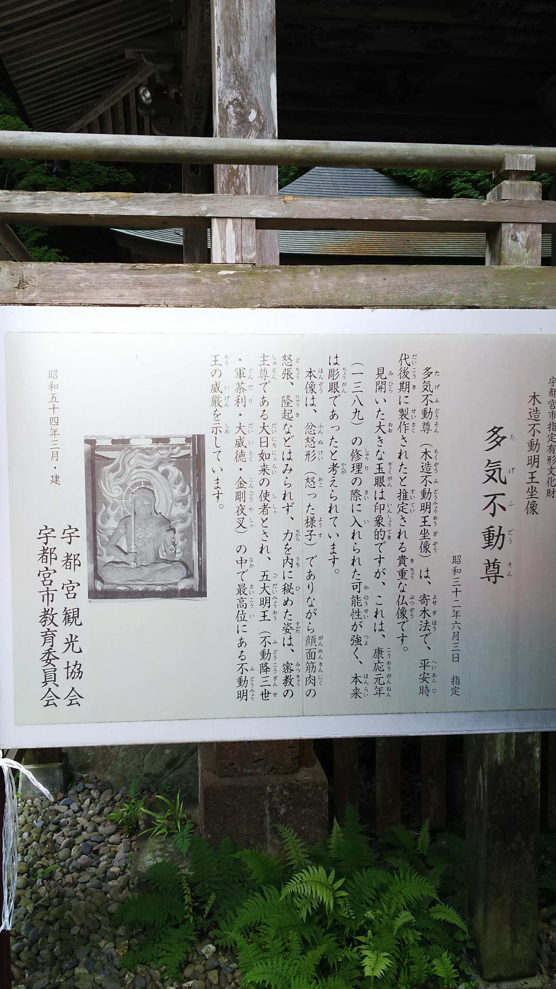 持寳院(多気不動尊)の歴史