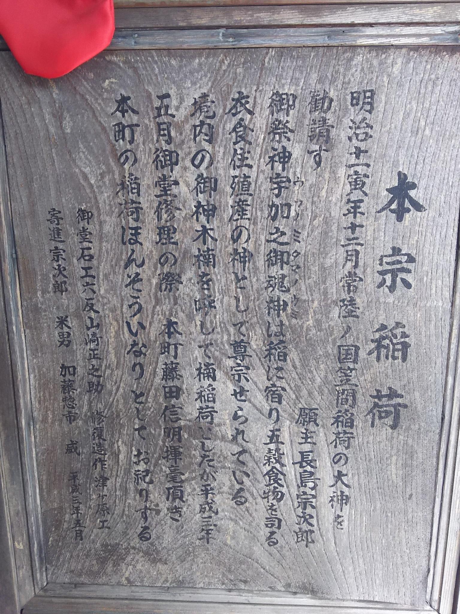 本宗稲荷神社の歴史