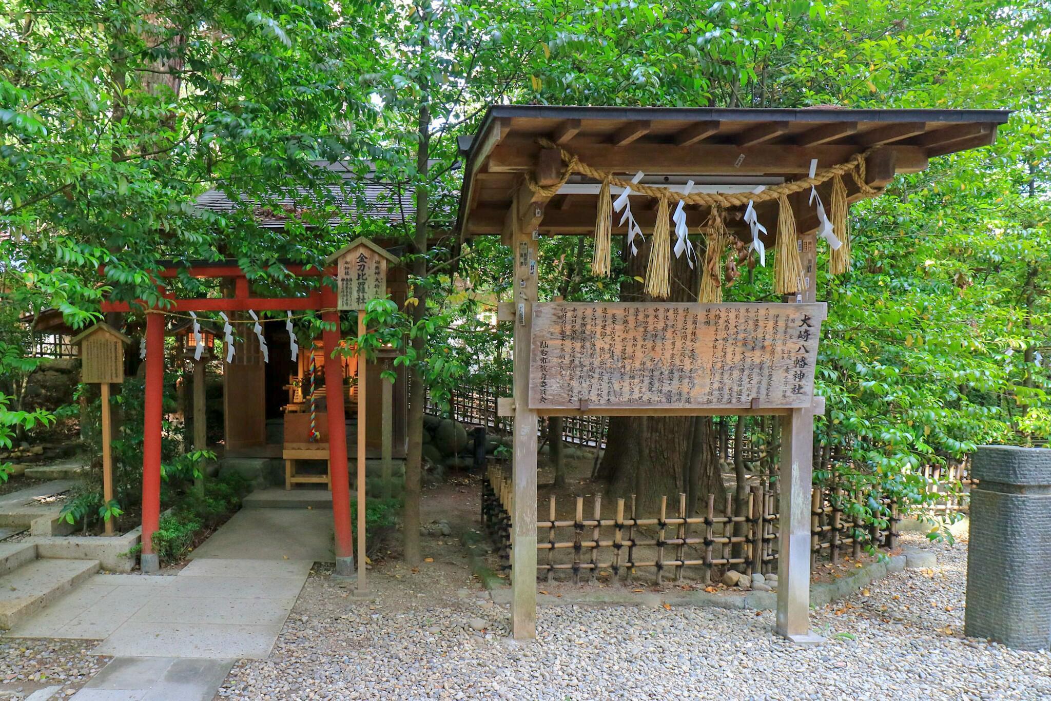 大崎八幡宮の歴史