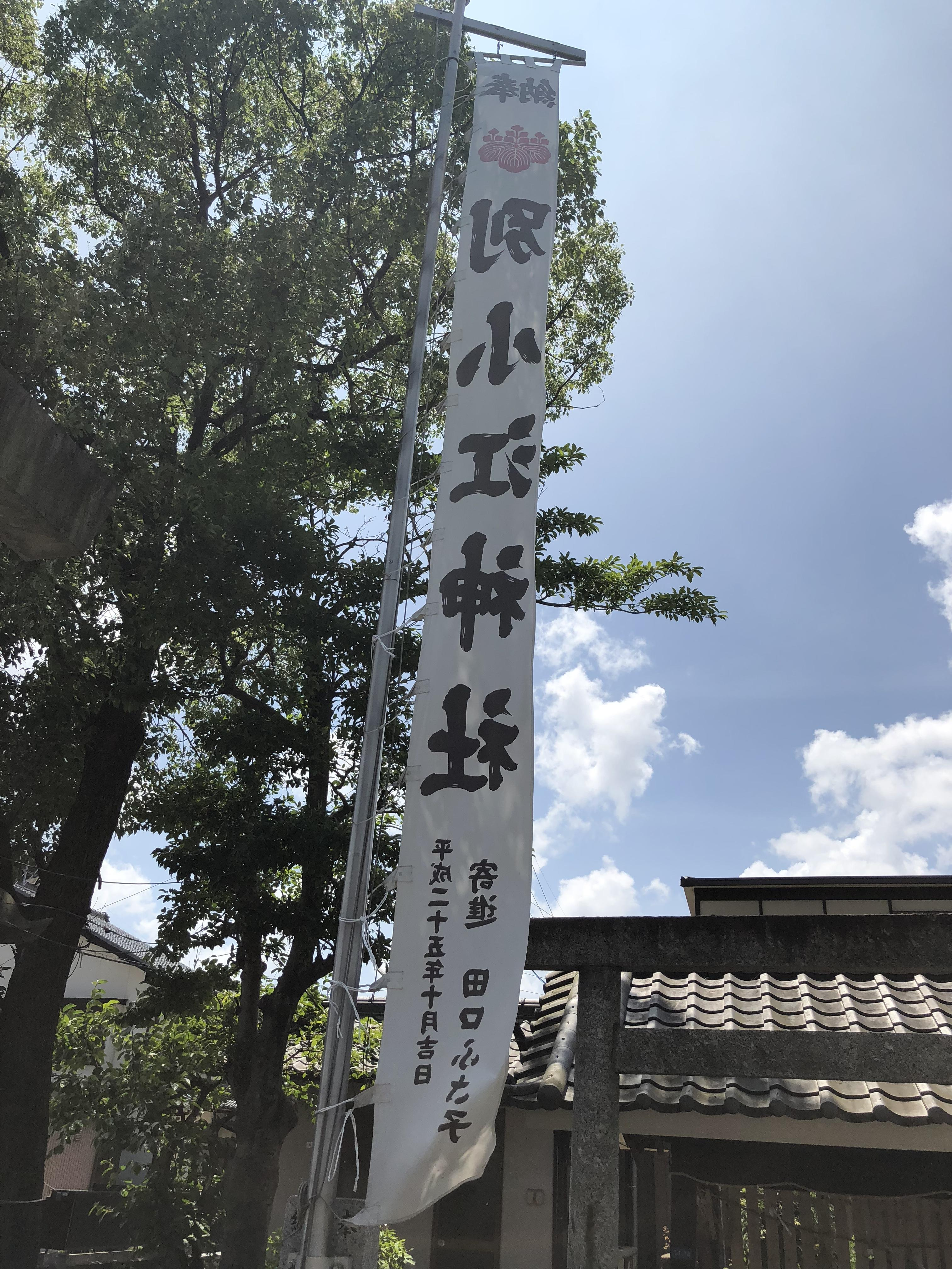 別小江神社の建物その他