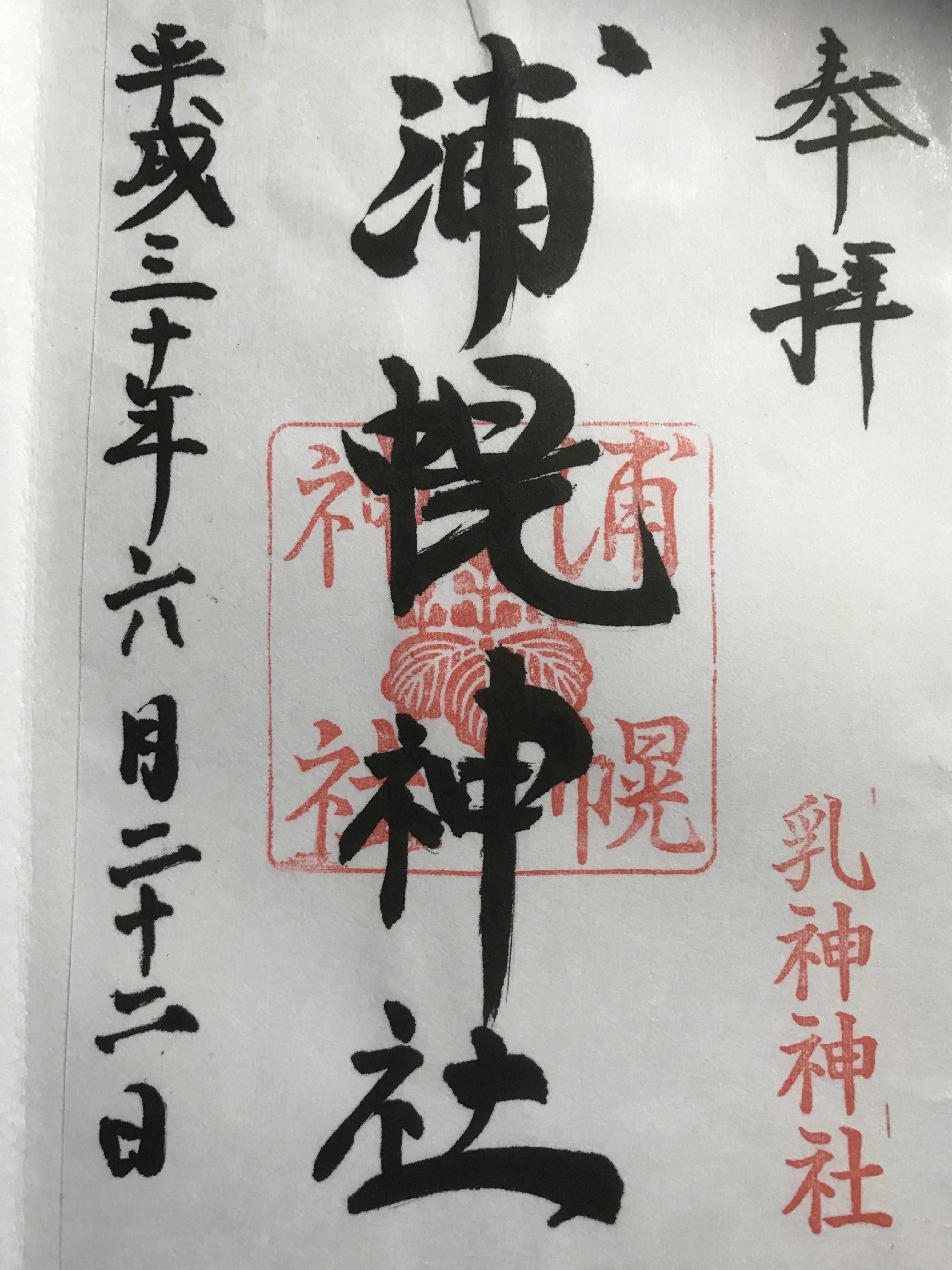 浦幌神社の御朱印