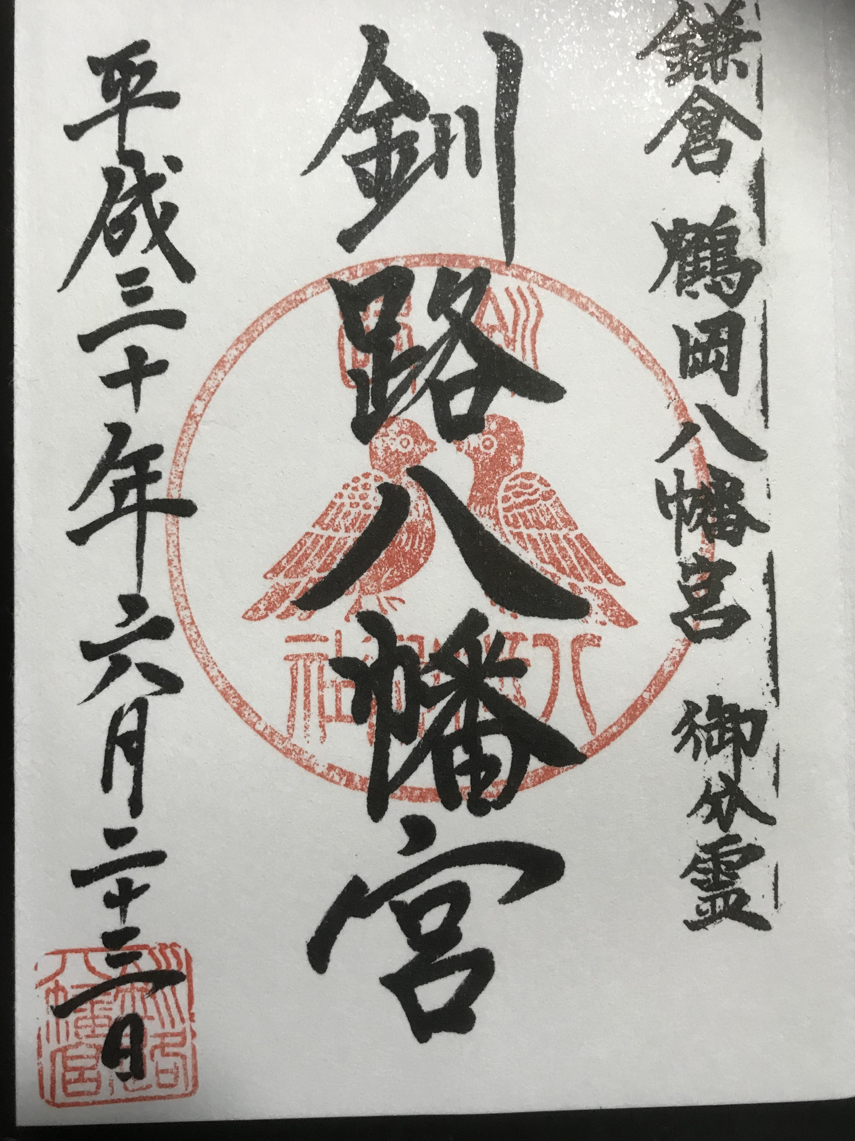 釧路八幡宮の御朱印