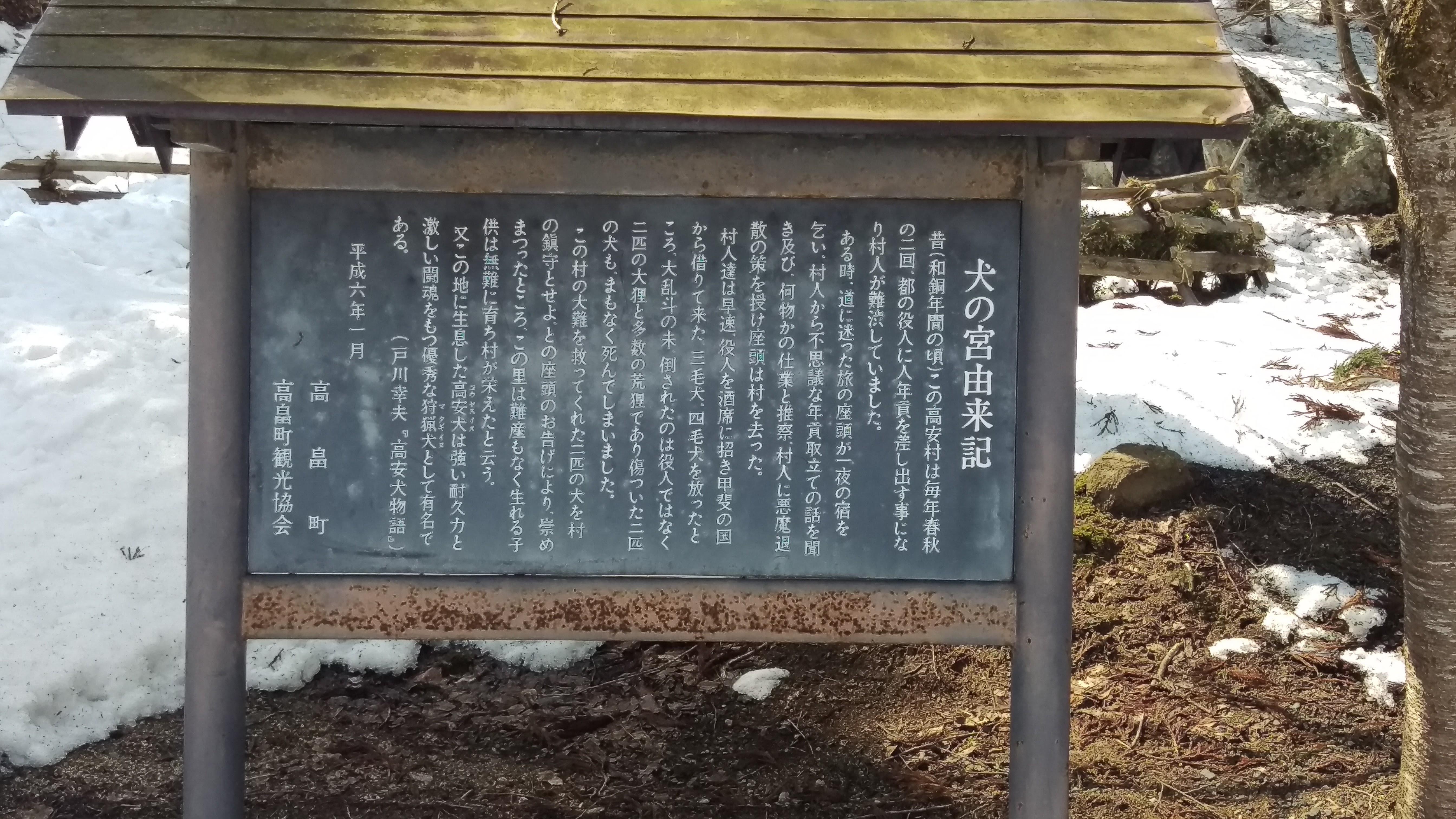 犬の宮猫の宮の歴史