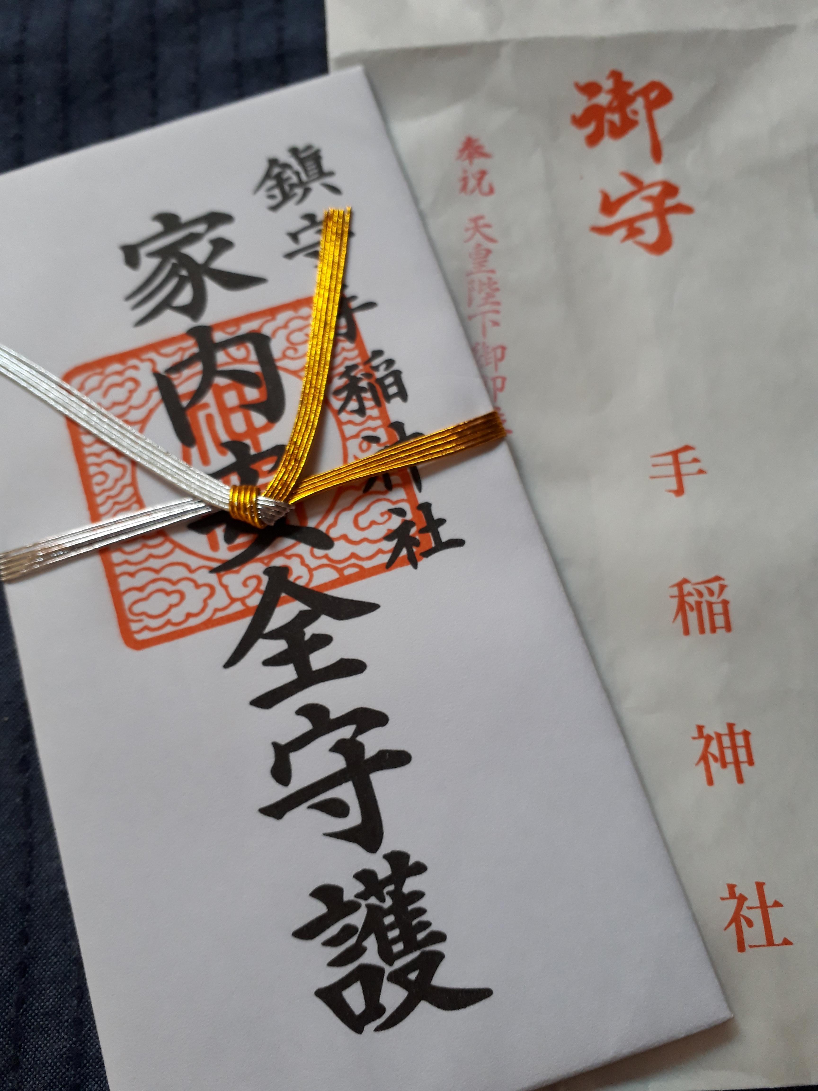 手稲神社のお守り