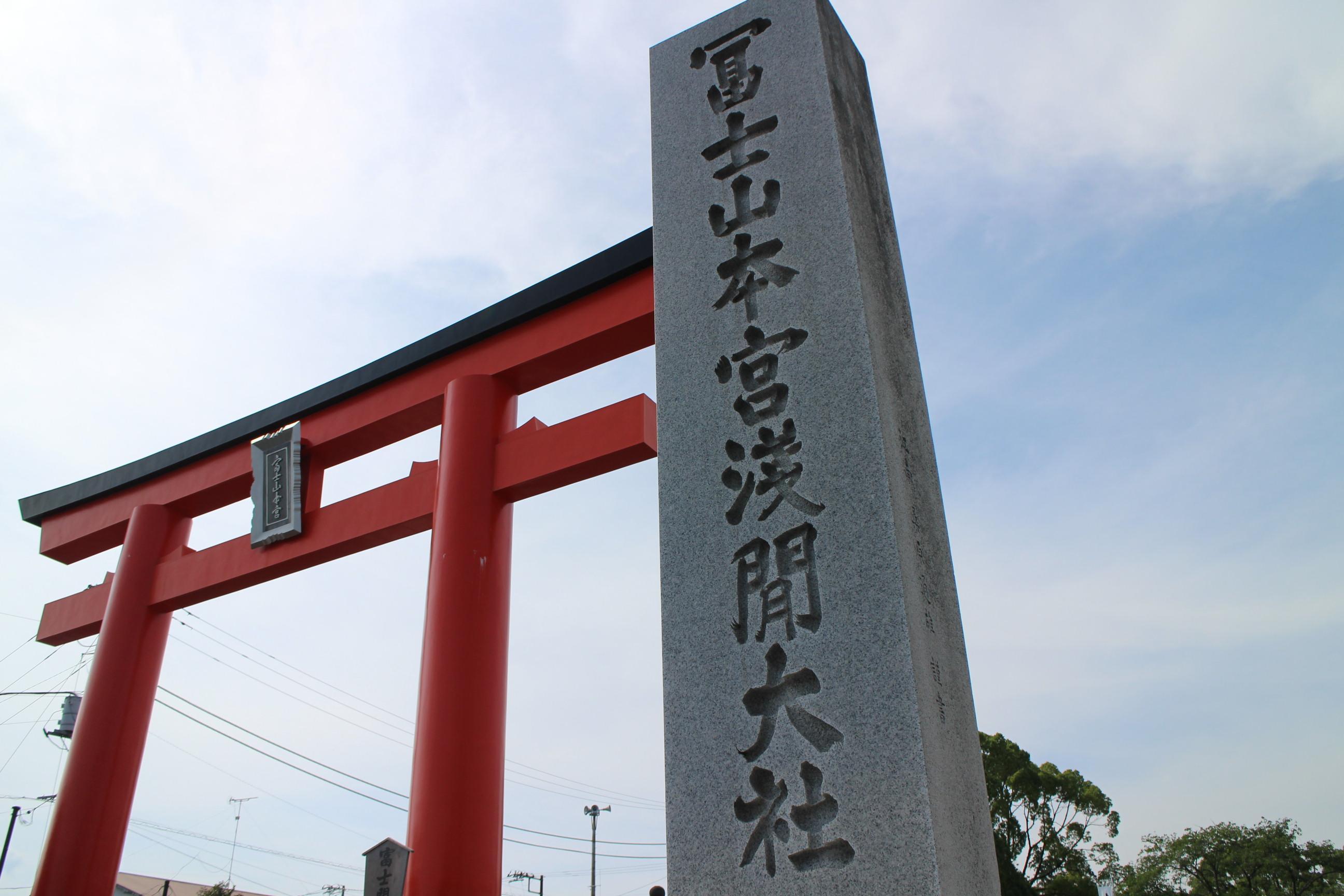 富士山本宮浅間大社の鳥居