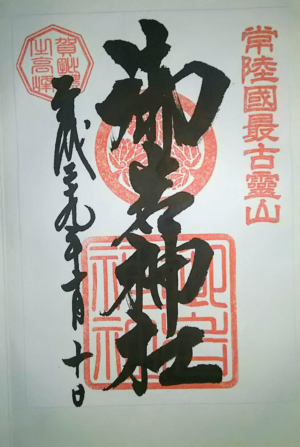 御岩神社の御朱印