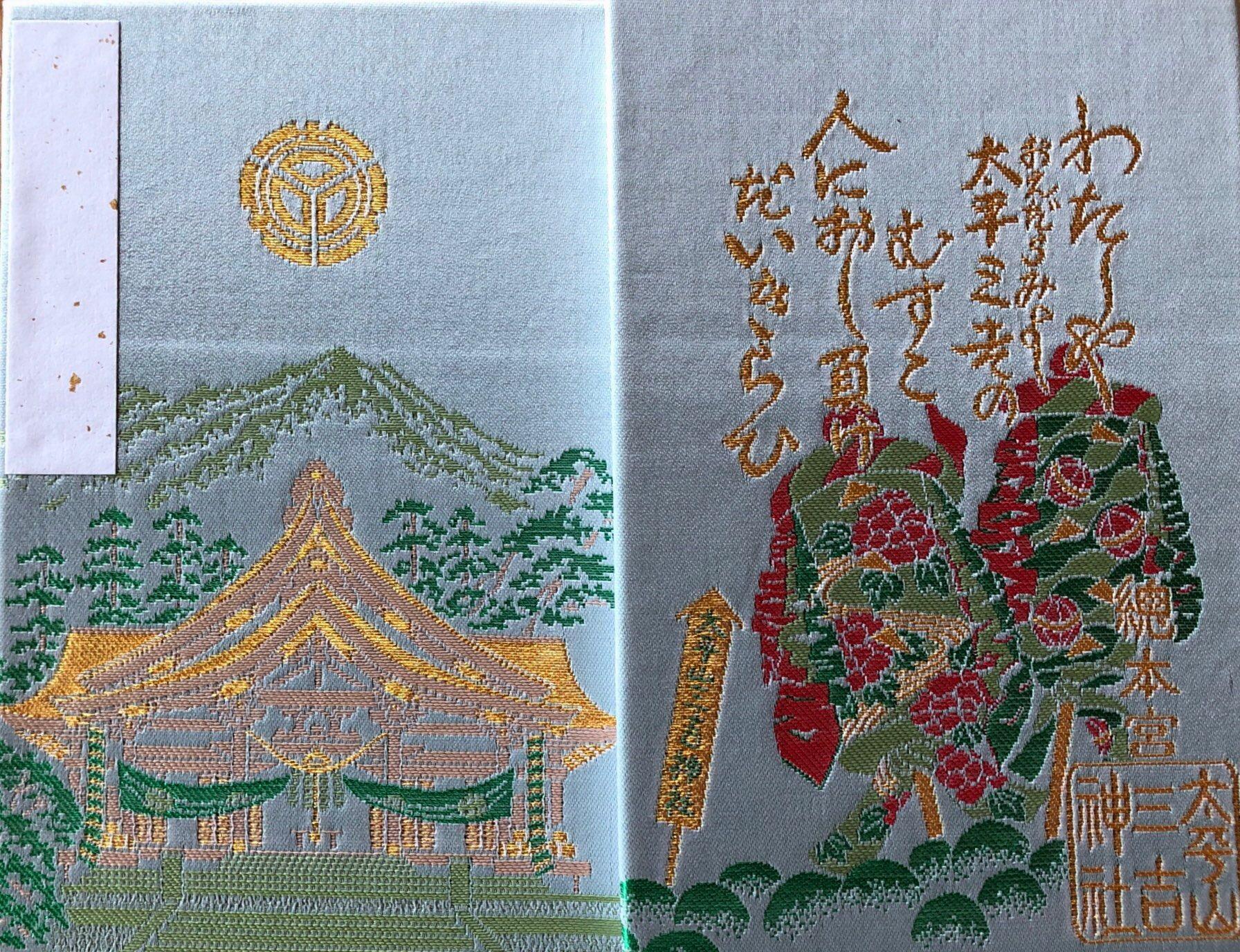 太平山三吉神社総本宮の御朱印帳