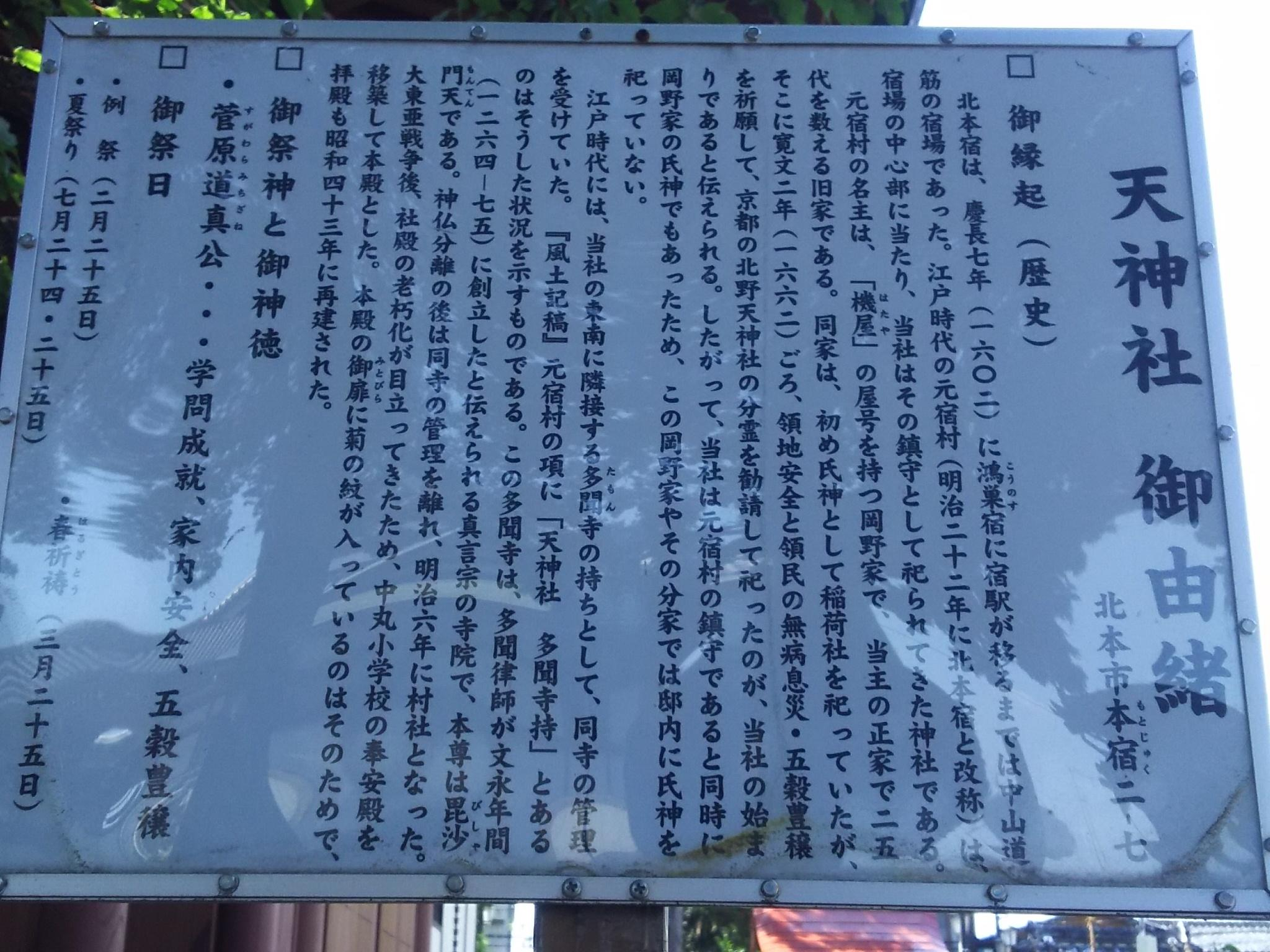 天神社の歴史