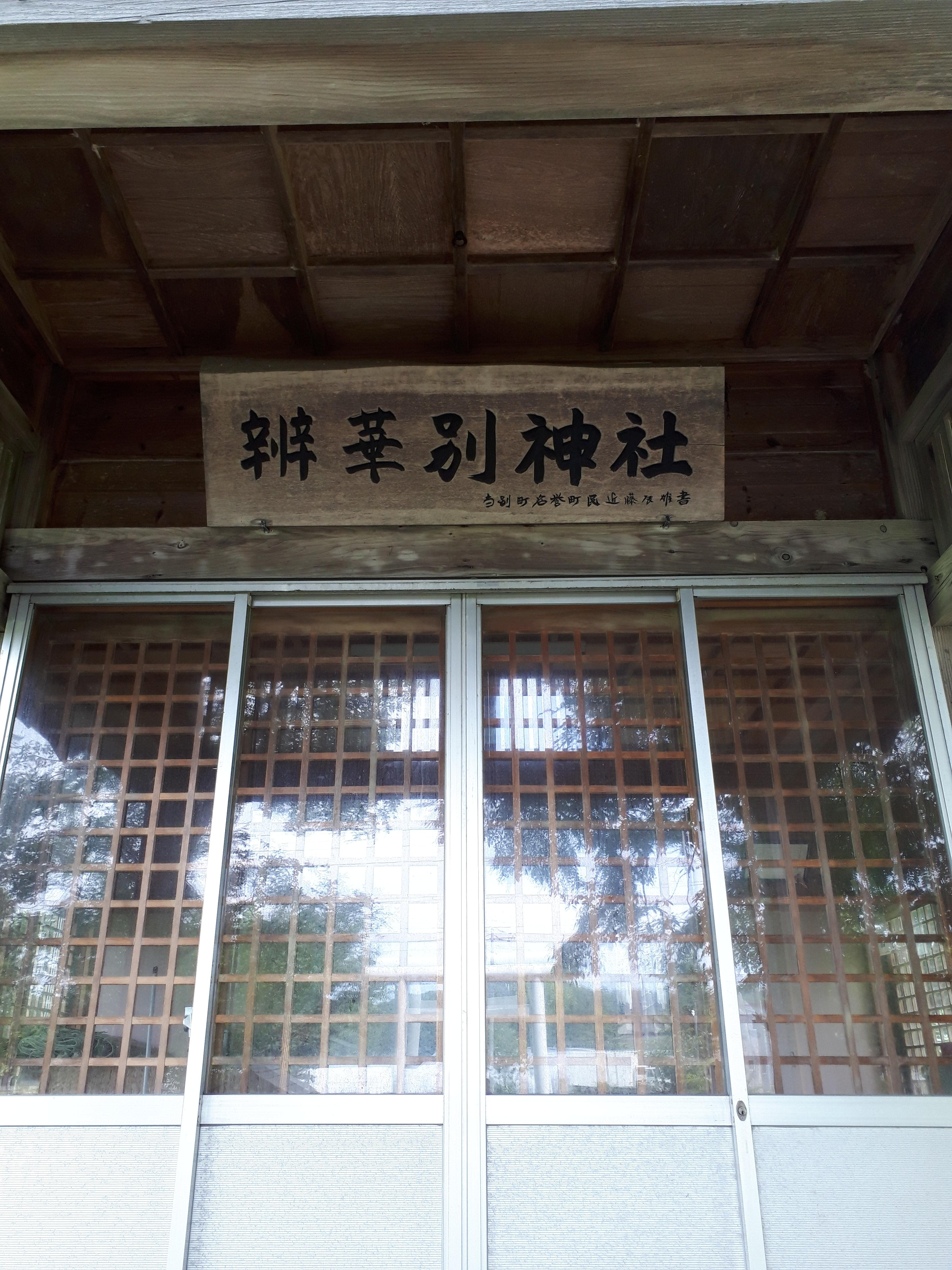 辨華別神社の本殿