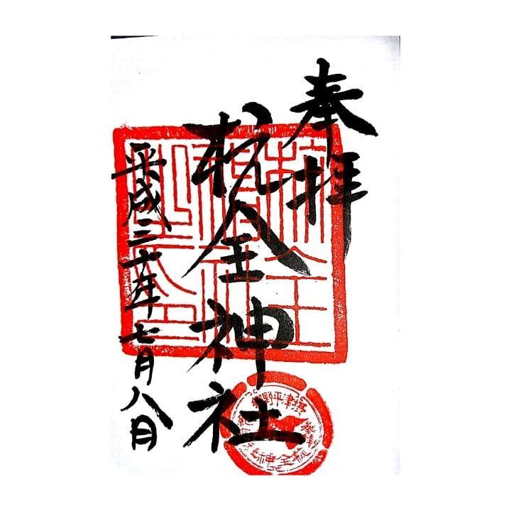 杭全神社の御朱印