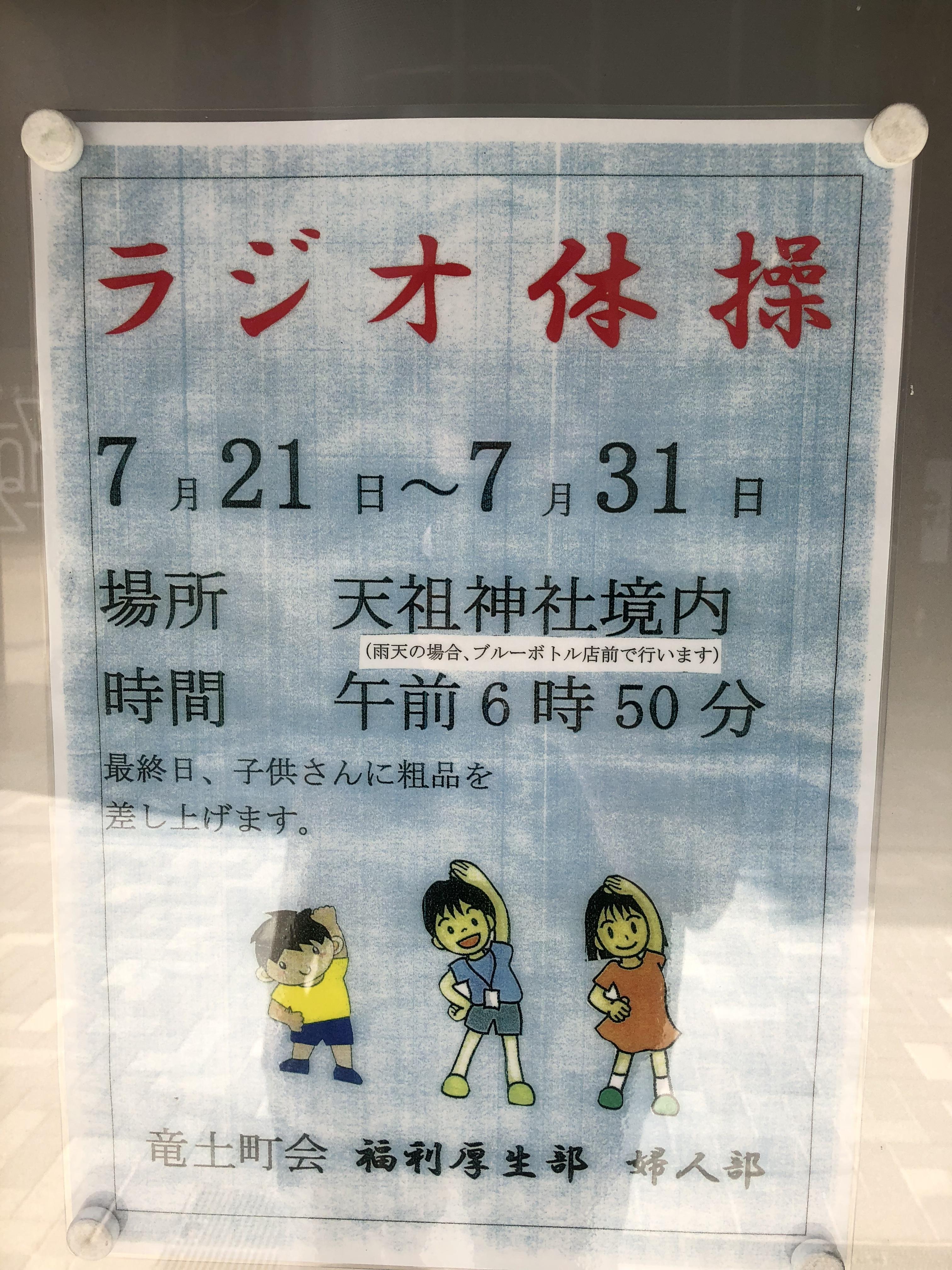 六本木天祖神社の体験その他
