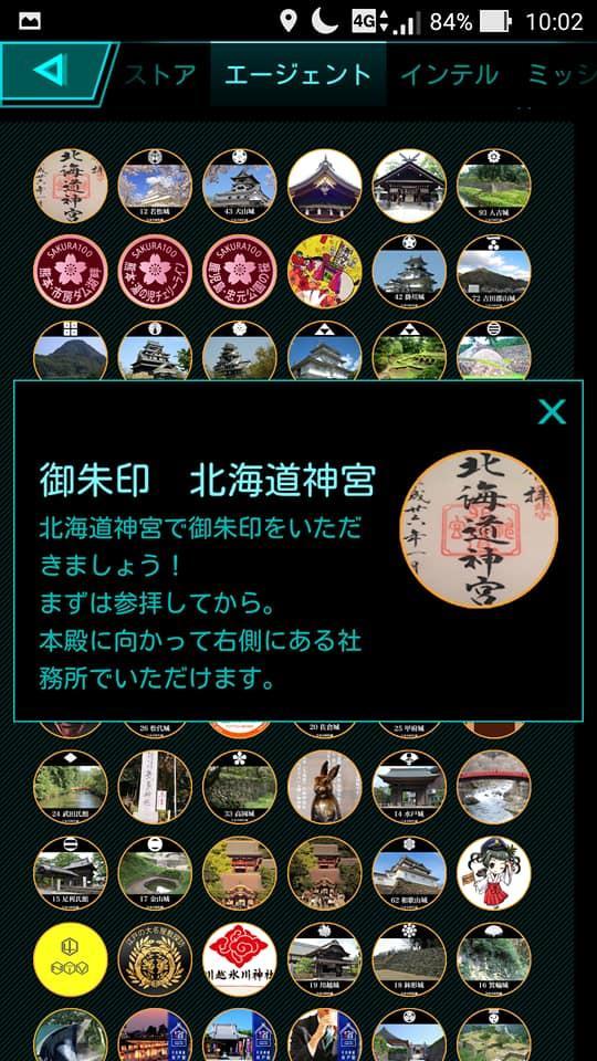 北海道神宮のその他