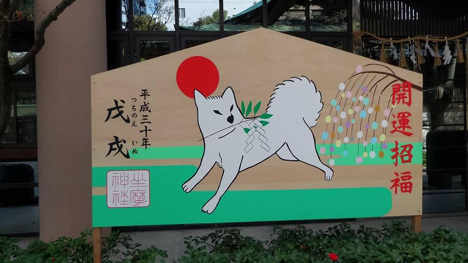 坐摩神社の絵馬