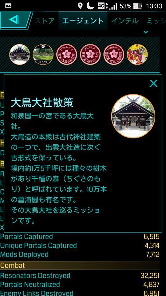 和泉國一之宮 大鳥大社(大阪府)