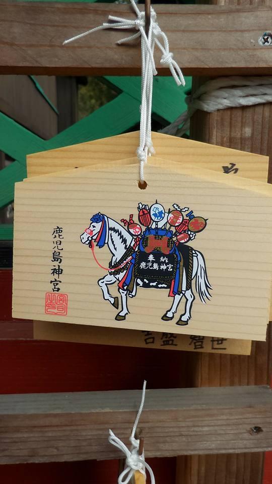 鹿児島神宮の絵馬