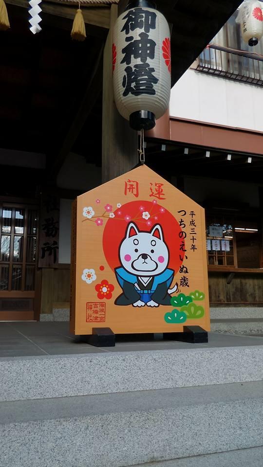 吉備津神社の絵馬