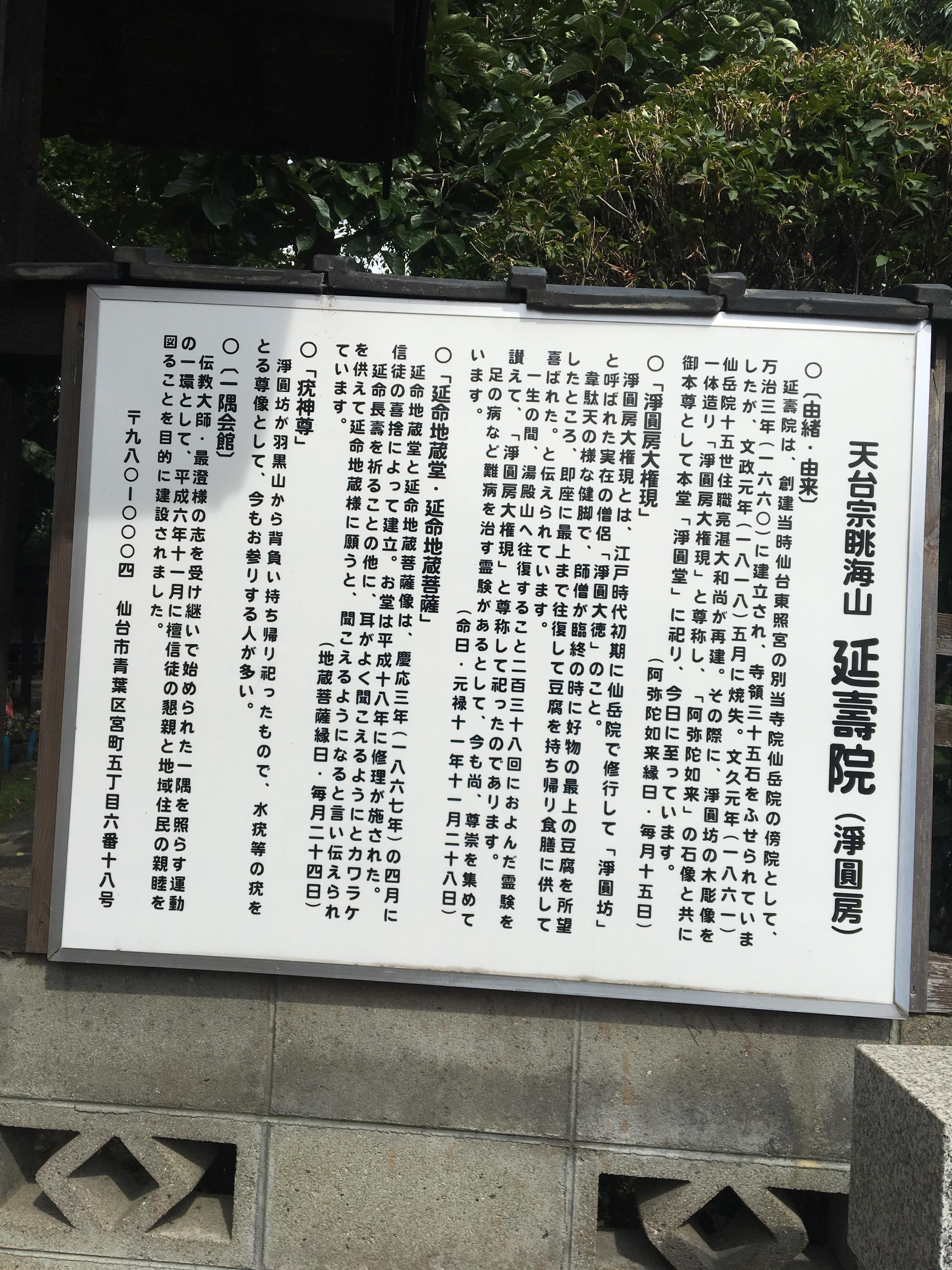延寿院の歴史
