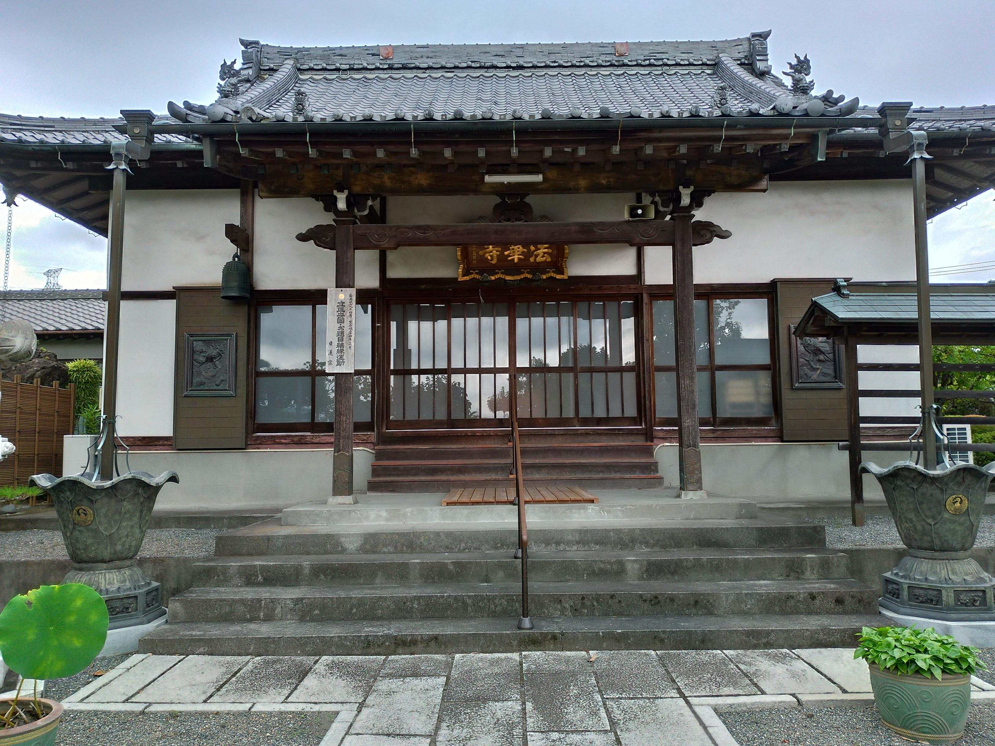 法華寺の本殿