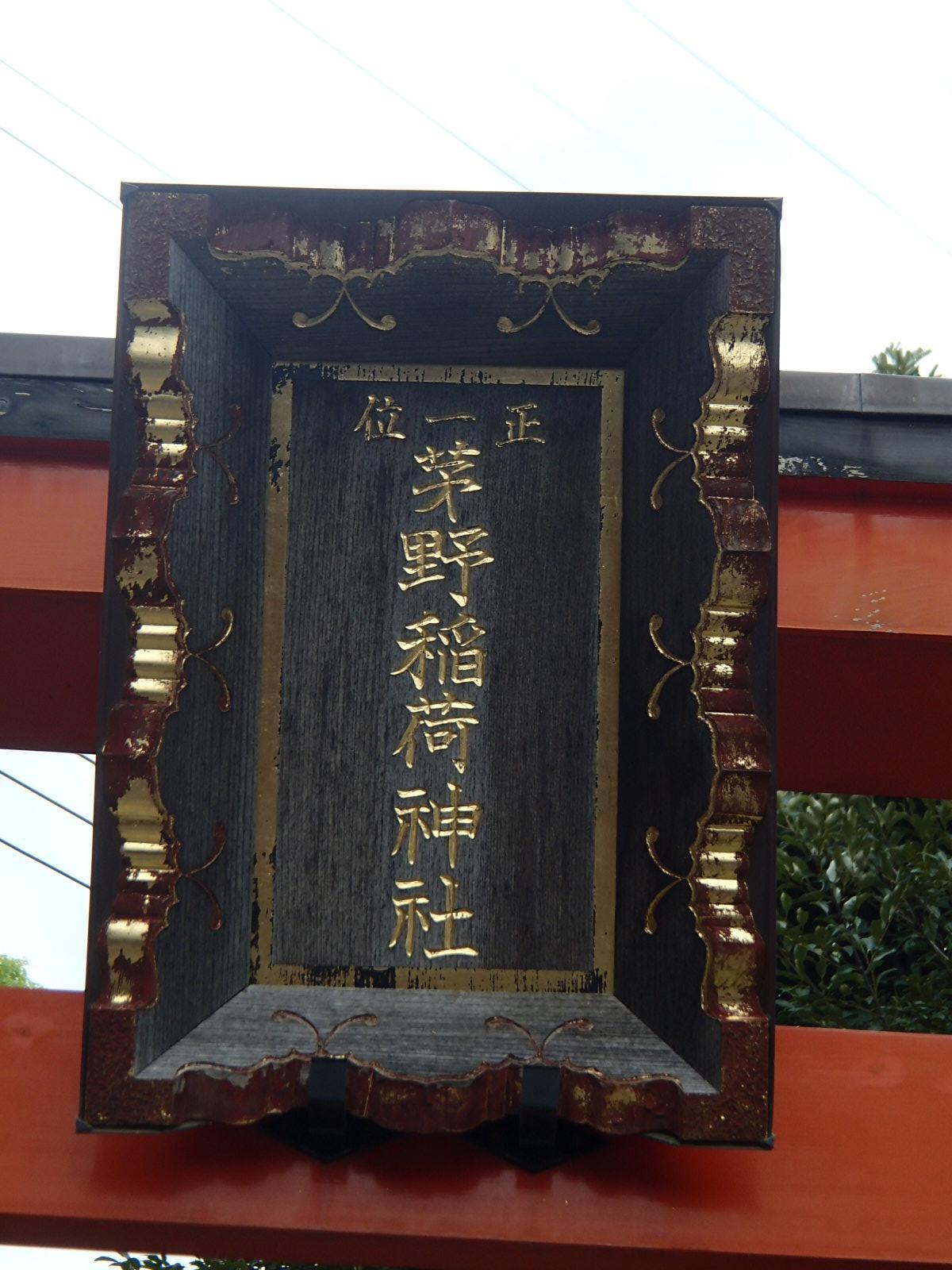 茅野稲荷神社の建物その他