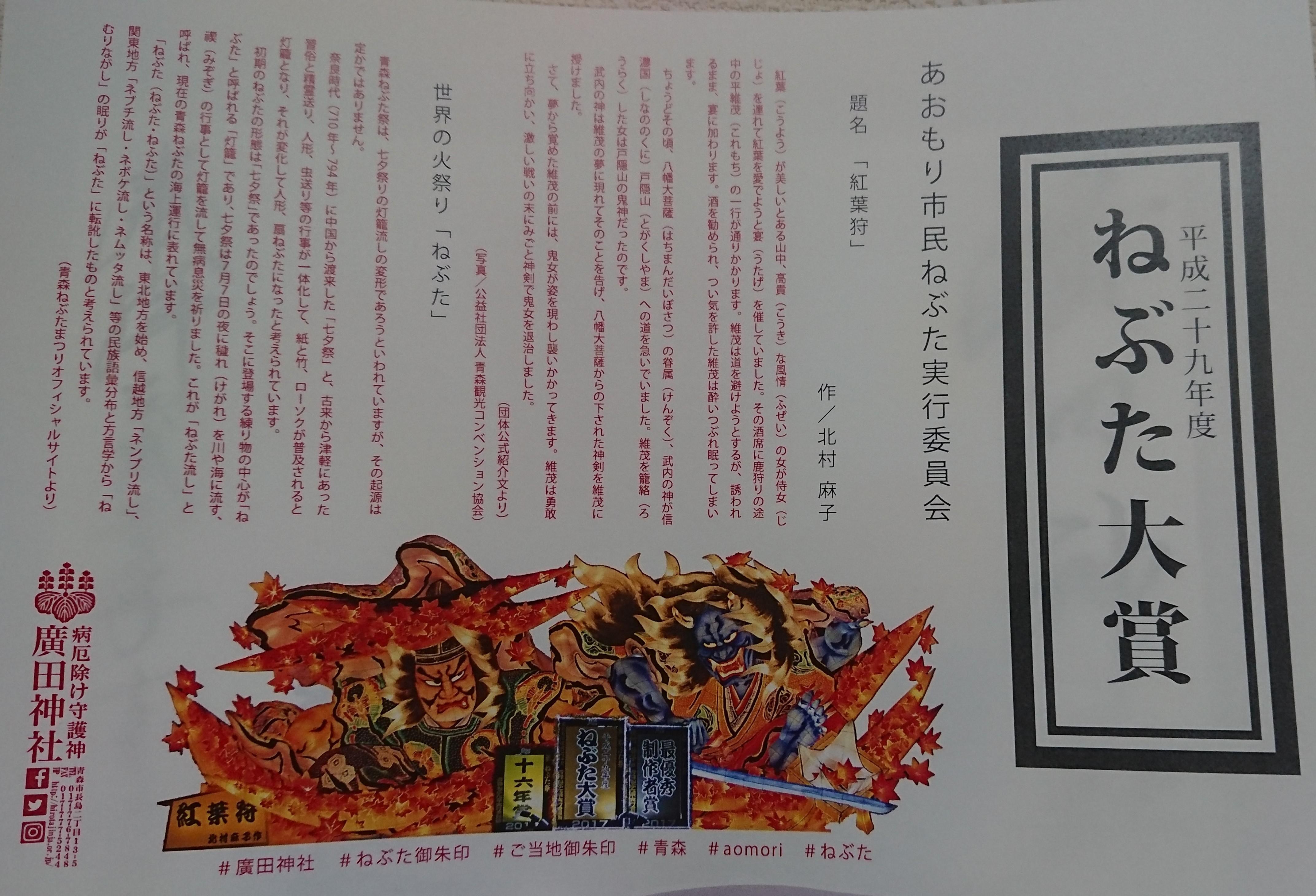 廣田神社~病厄除守護神~の授与品その他
