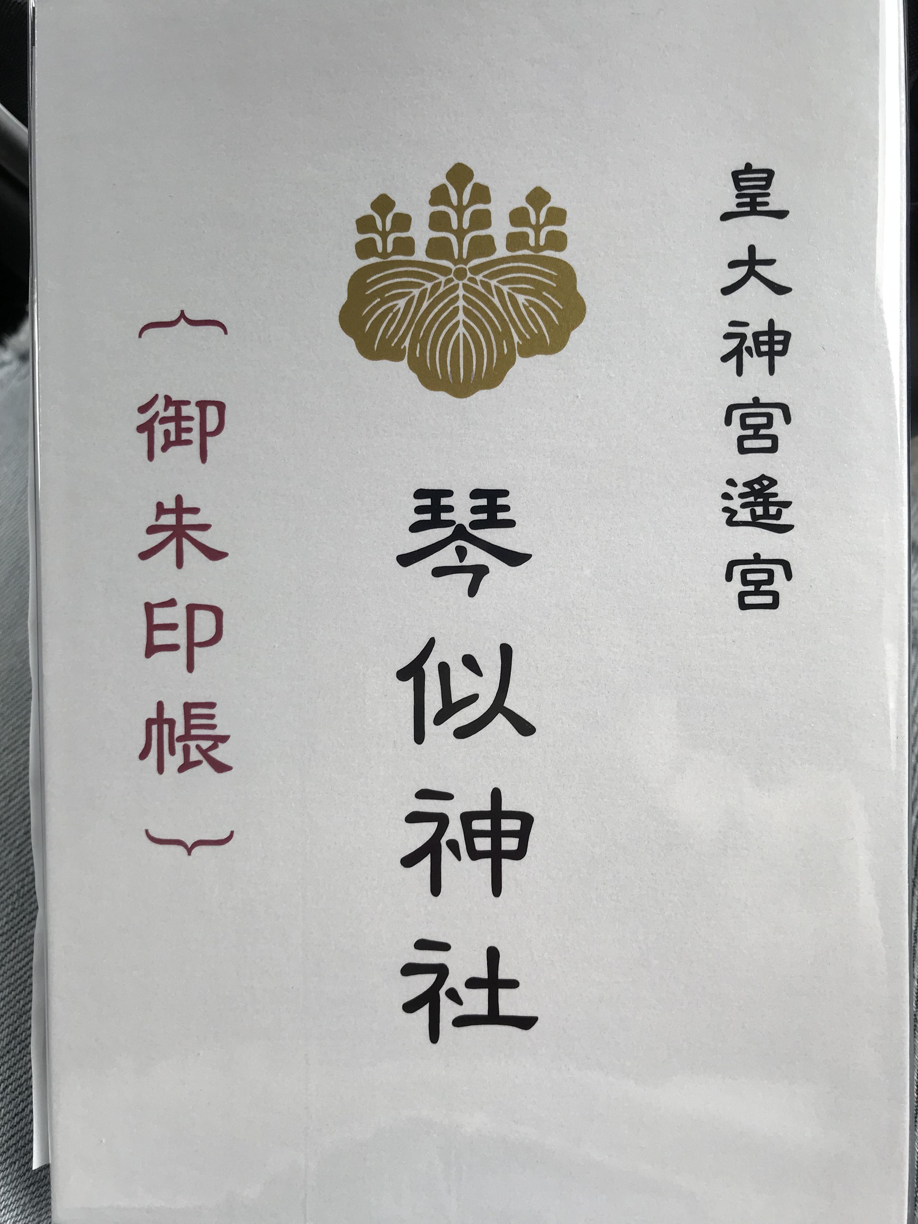 琴似神社の御朱印帳