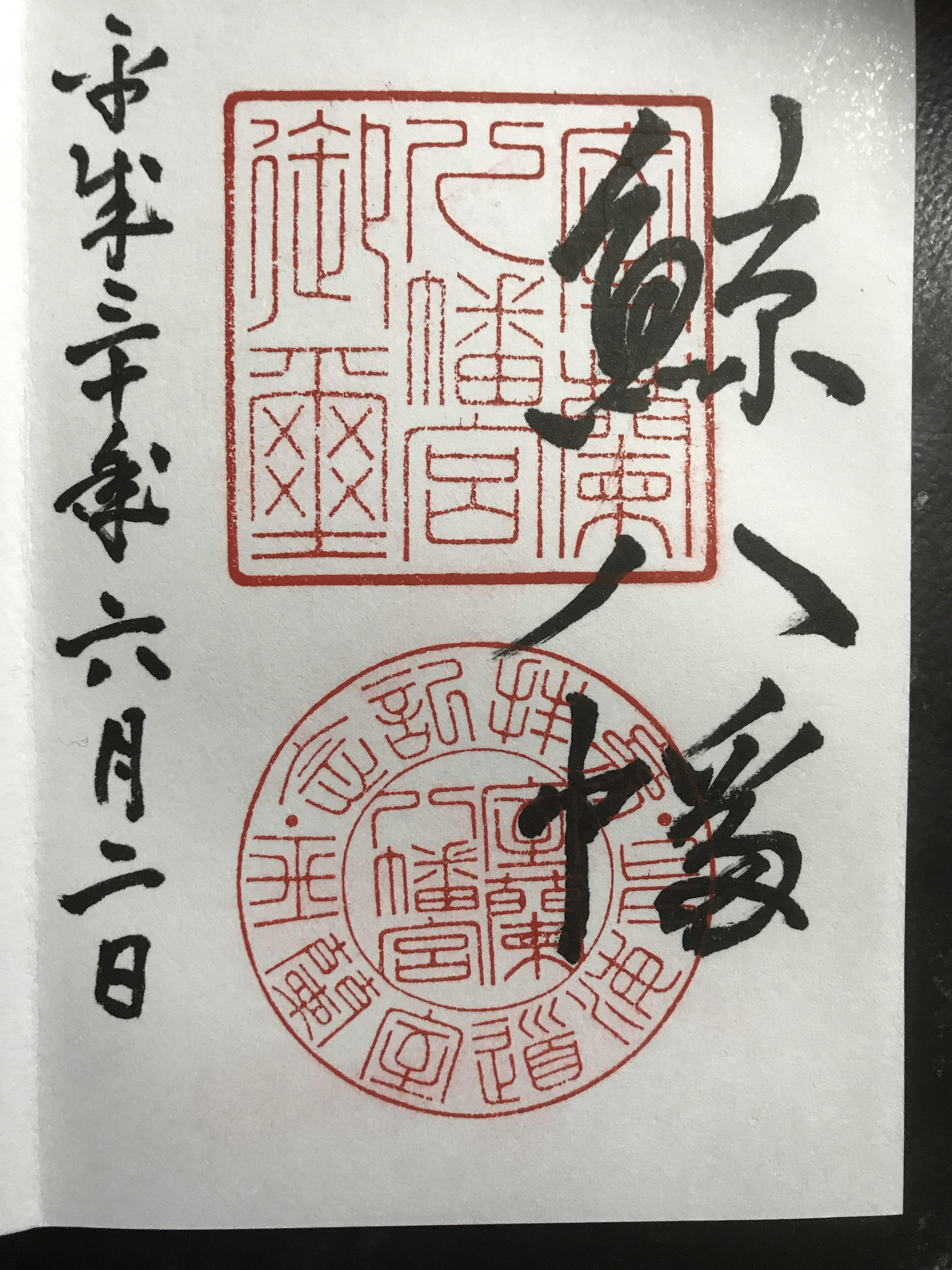 室蘭八幡宮の御朱印(北海道室蘭駅)