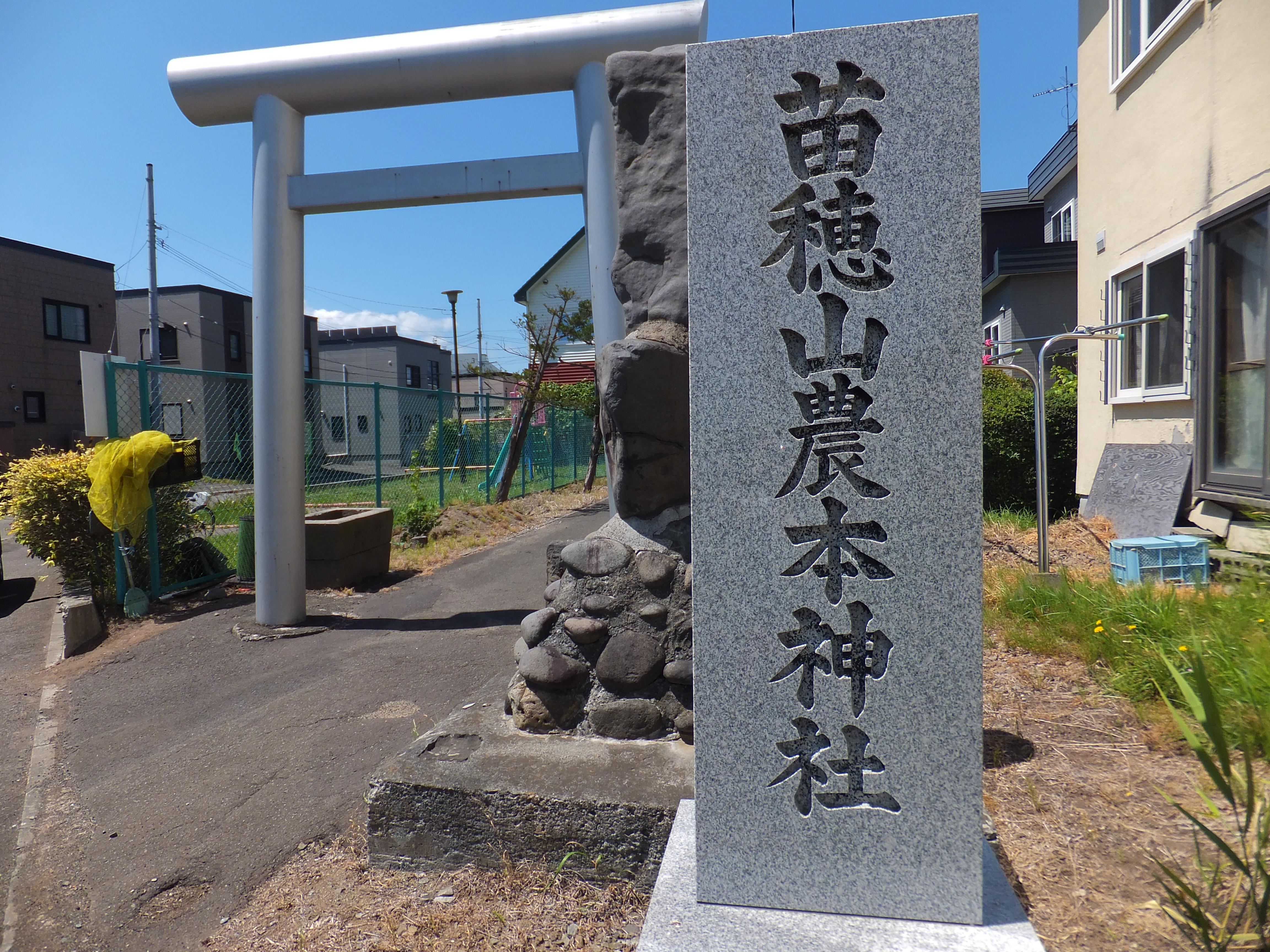 苗穂山農本神社の境内・文化財