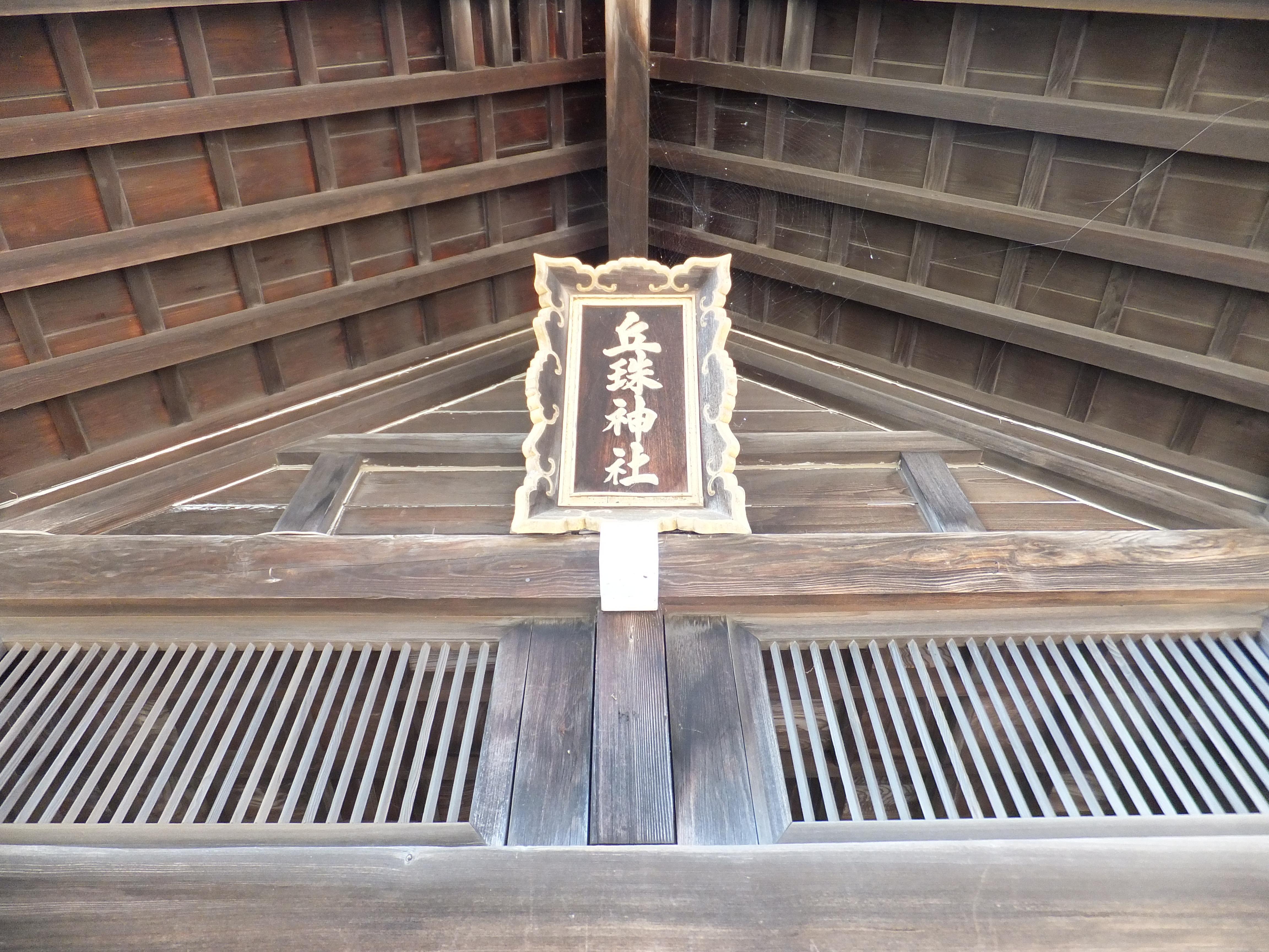 丘珠神社の本殿