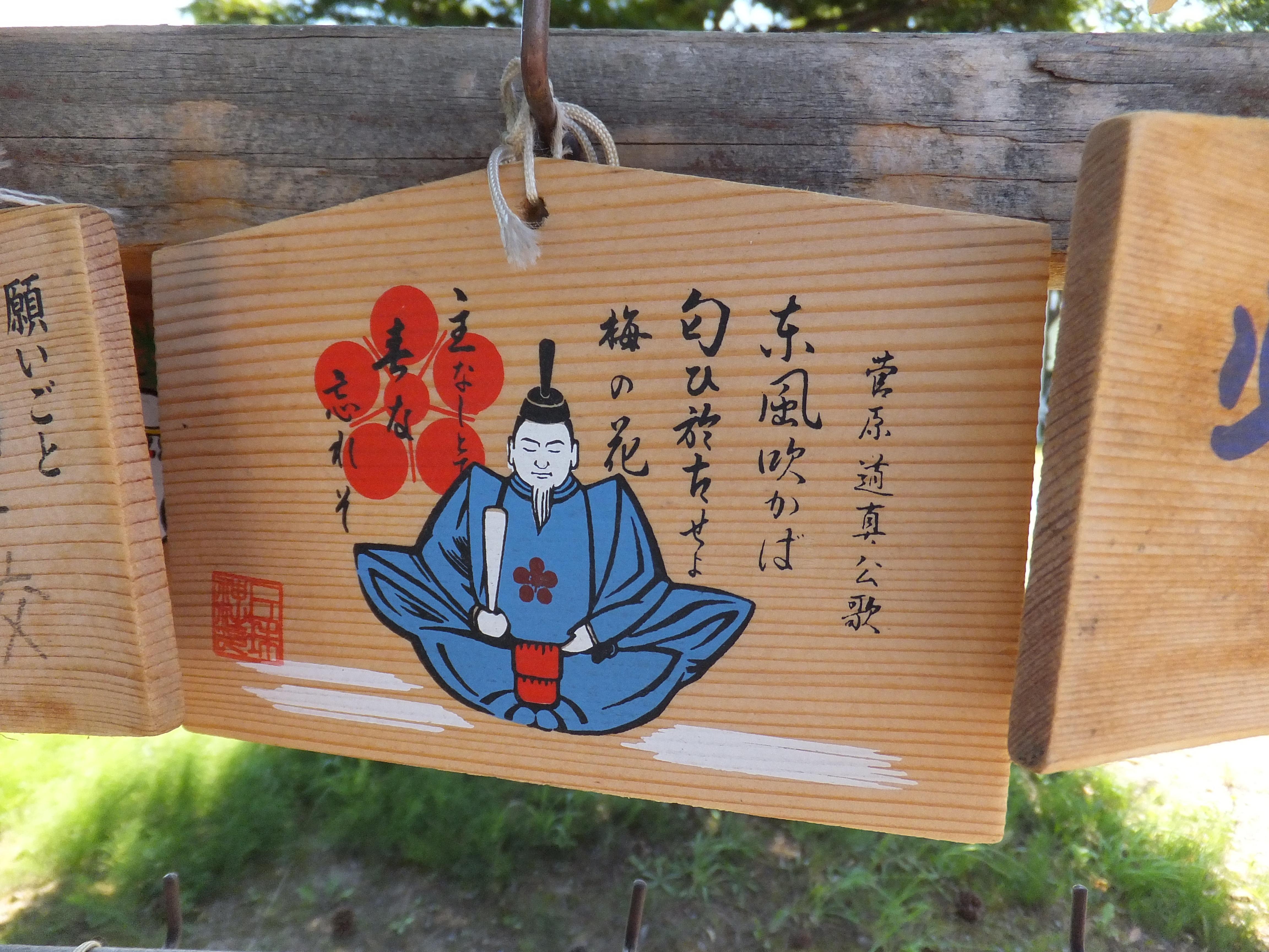 丘珠神社の絵馬