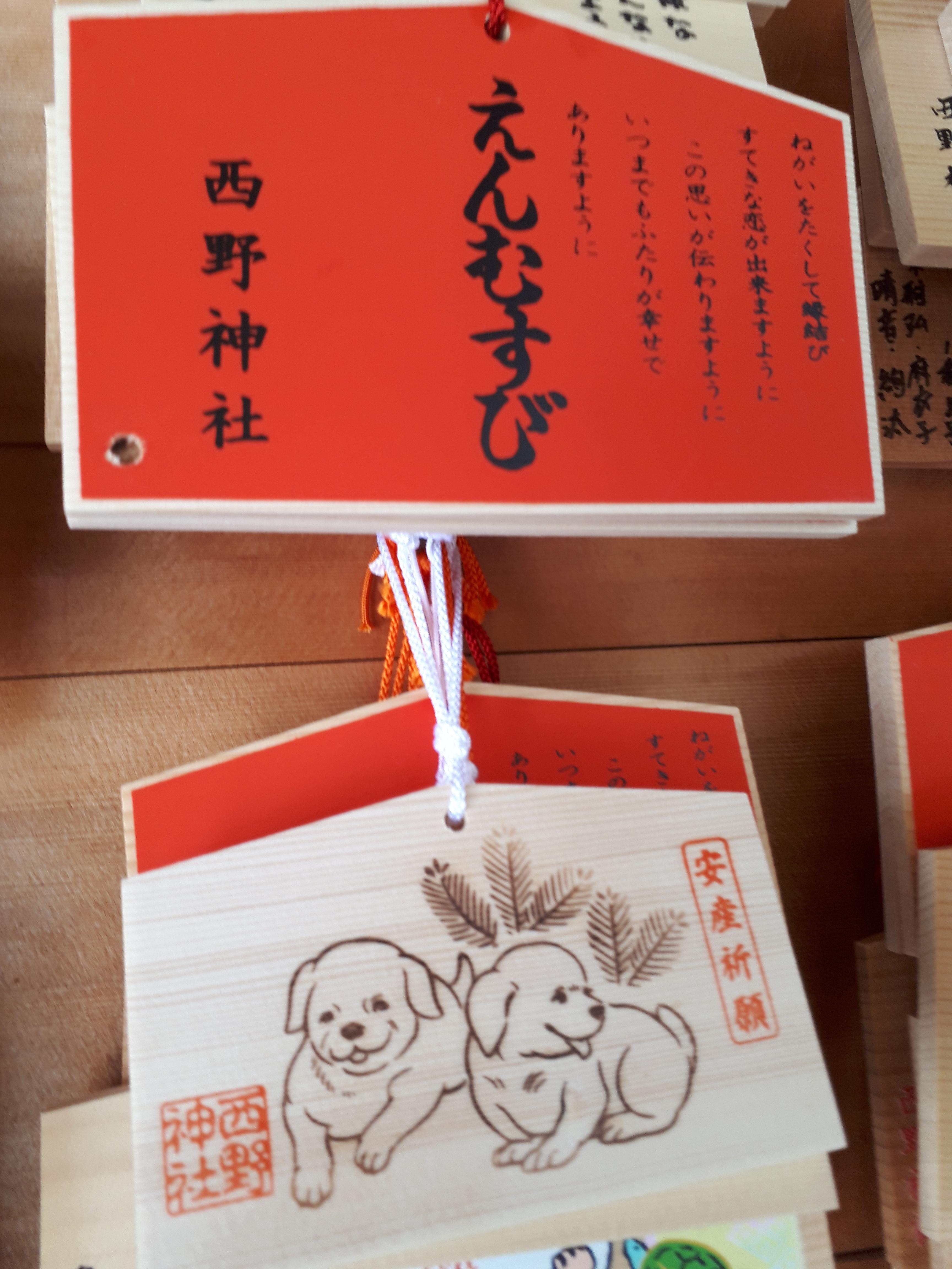 西野神社の絵馬