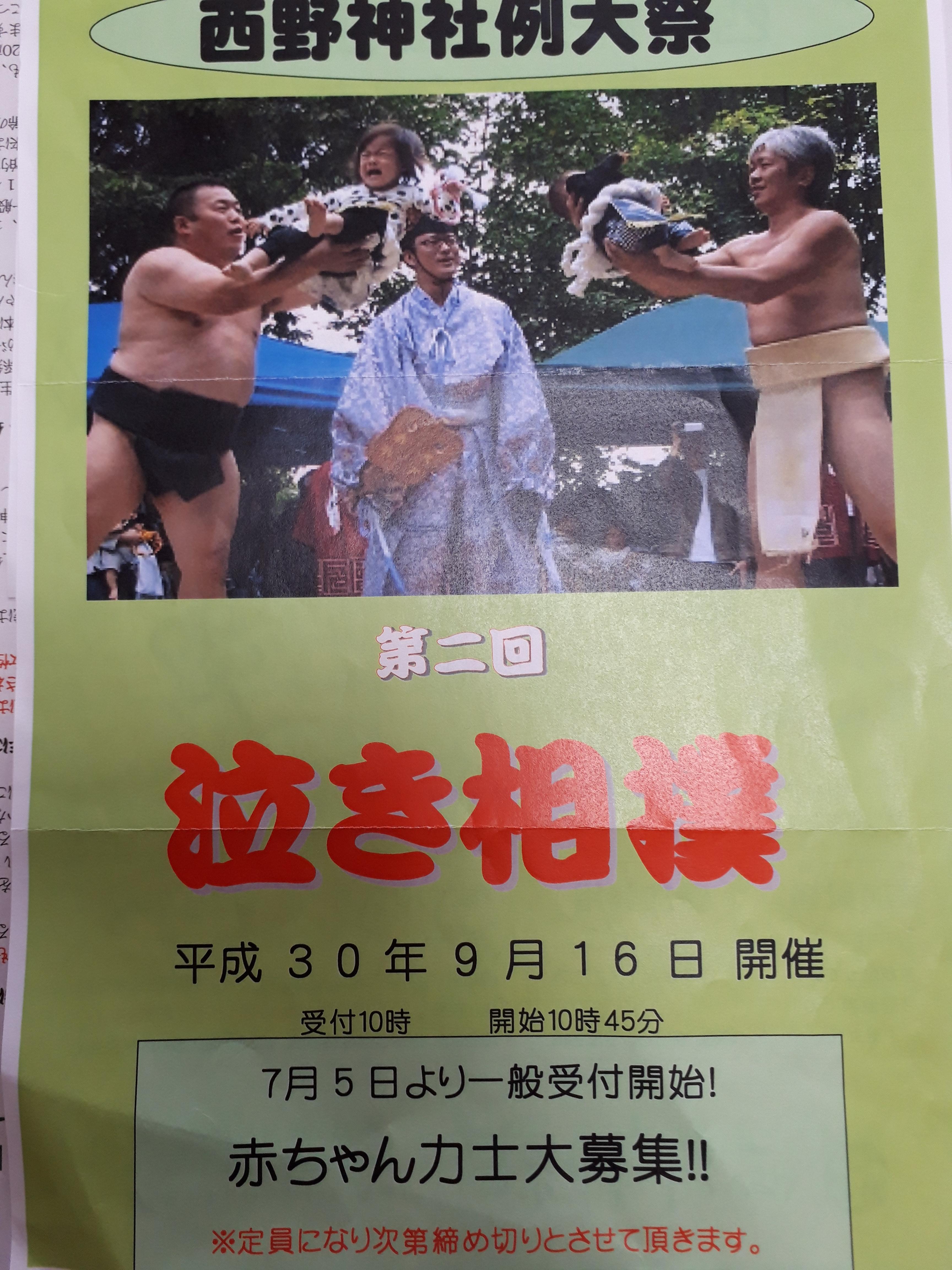 西野神社のお祭り