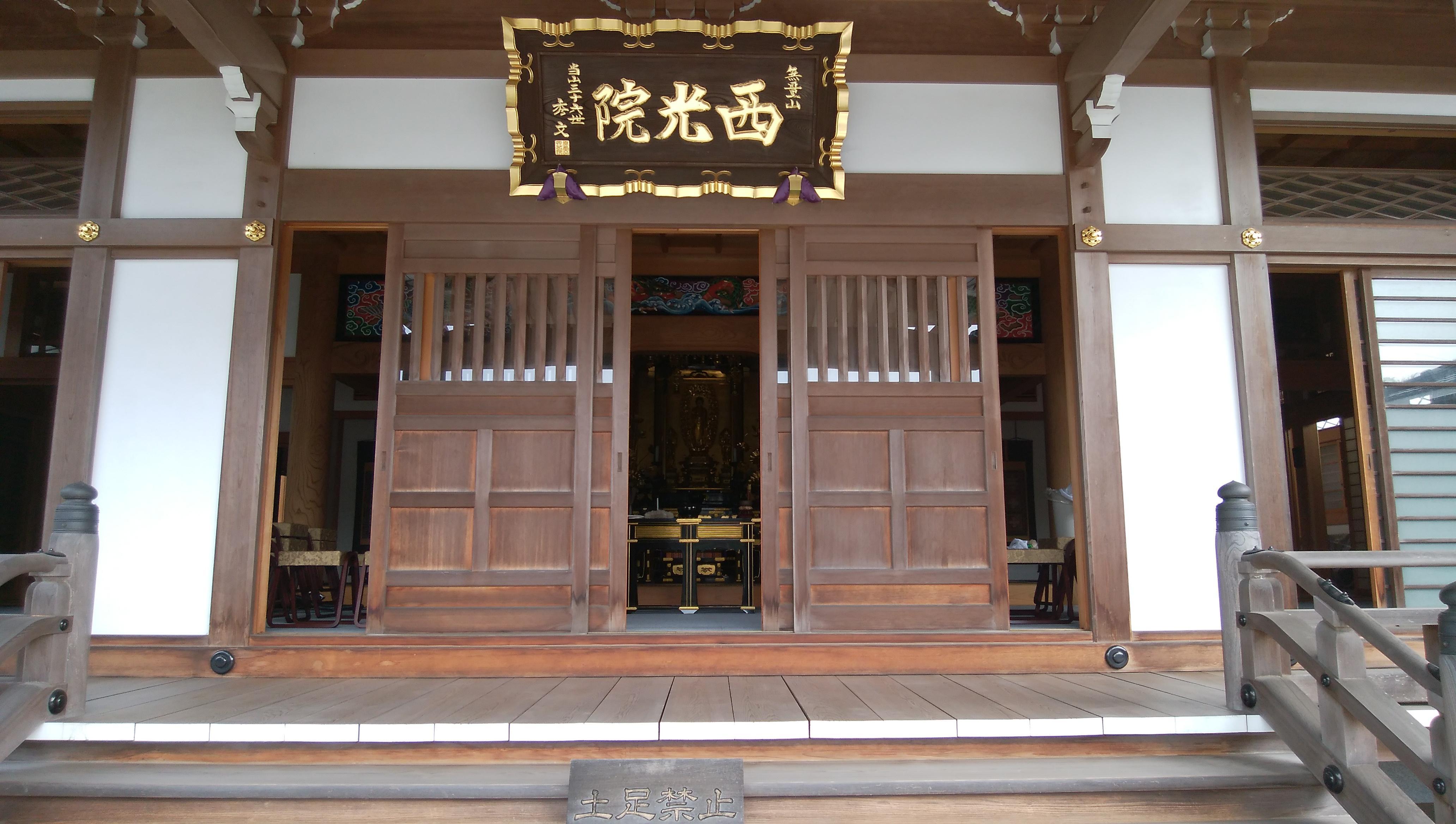 西光院の本殿