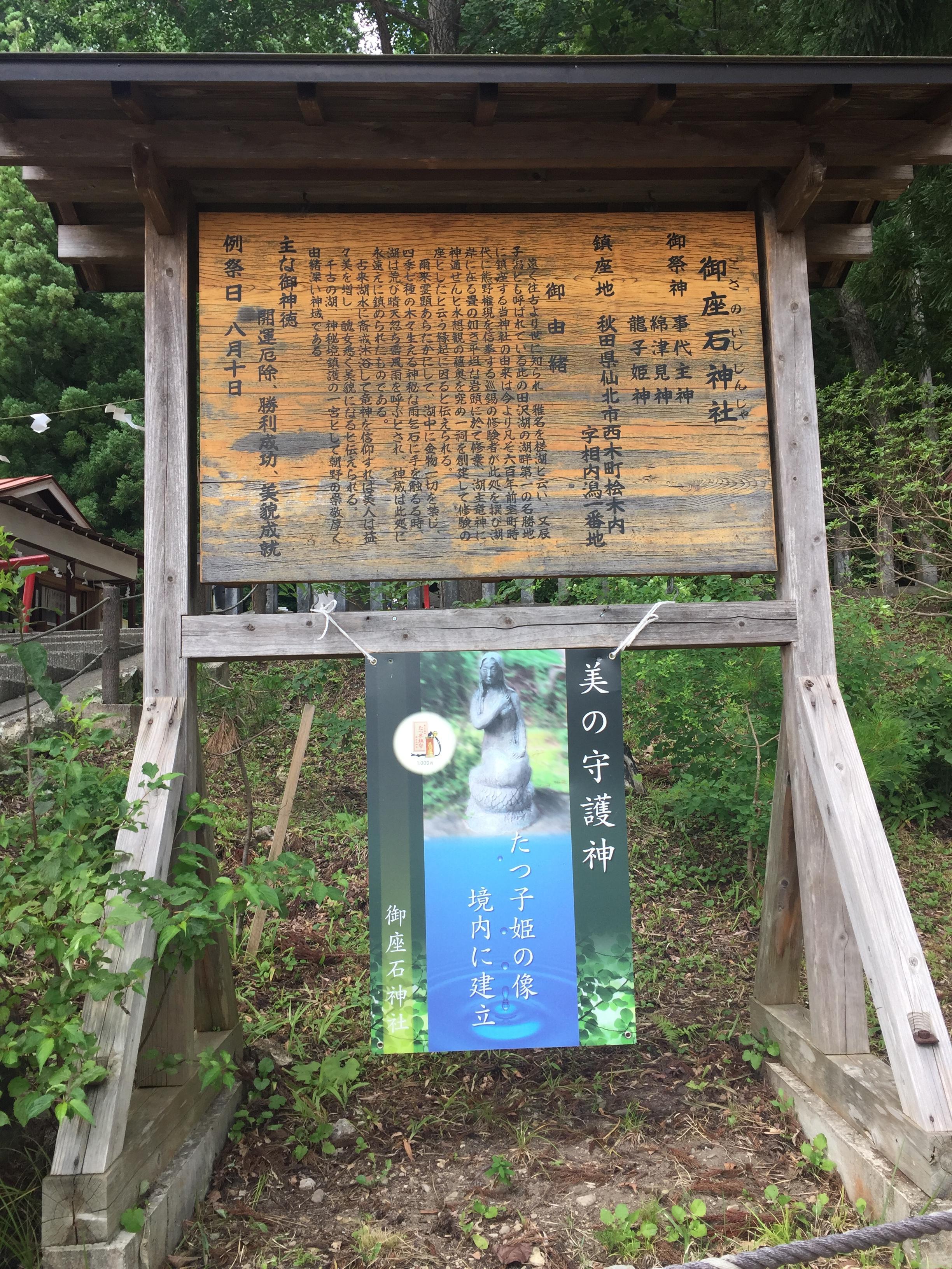 御座石神社の歴史